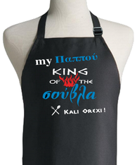 GREEK BBQ KING APRON - MY GRANDFATHER