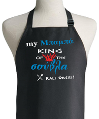 GREEK BBQ KING APRON - MY FATHER