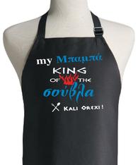 GREEK BBQ KING APRON - MY FATHER