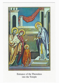 "Holy Card- ""Entrance of the Theotokos into the Temple"" holy card pack"