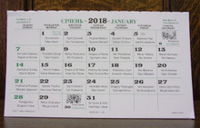 Calendar-2019 Gregorian Calendar Pad