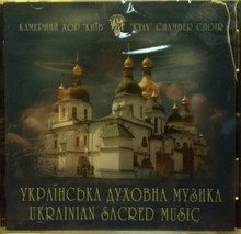 CD- Ukrainian Sacred Music