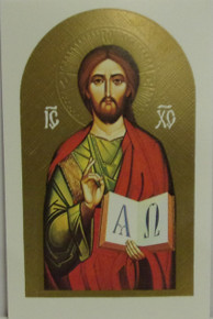 "Holy Card- Christ ""Alpha and Omega"" Holy Card (1)"