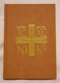 The Divine Liturgy of Our Holy Father Basil the Great (Hardcover)