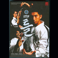 ITF Poomsae 2 DVD Set
