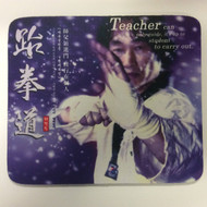 Taekwondo Themed Mouse Pad - Teacher Can Only Guid