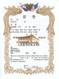 "TKD Keup Certificate 7.5"" x 10.5"""