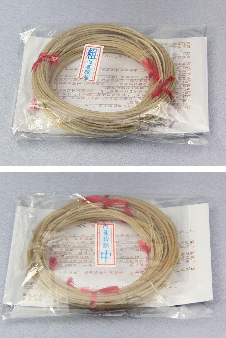 Professional Guqin Silk Strings Set #1 - #7