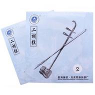 Buy Professional Erhu Steel Strings One Set (Inner String & Outer String)
