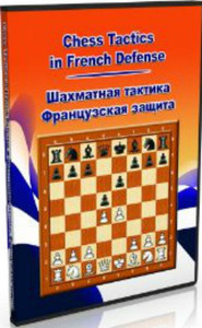Chess Tactics in French Defense - Chess Opening Software Download