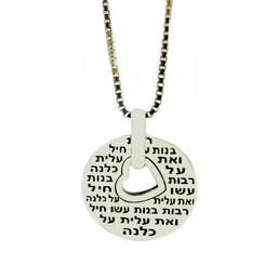 Kabbalah pendant  Rabot Banot  : Sterling Silver Heart Necklace