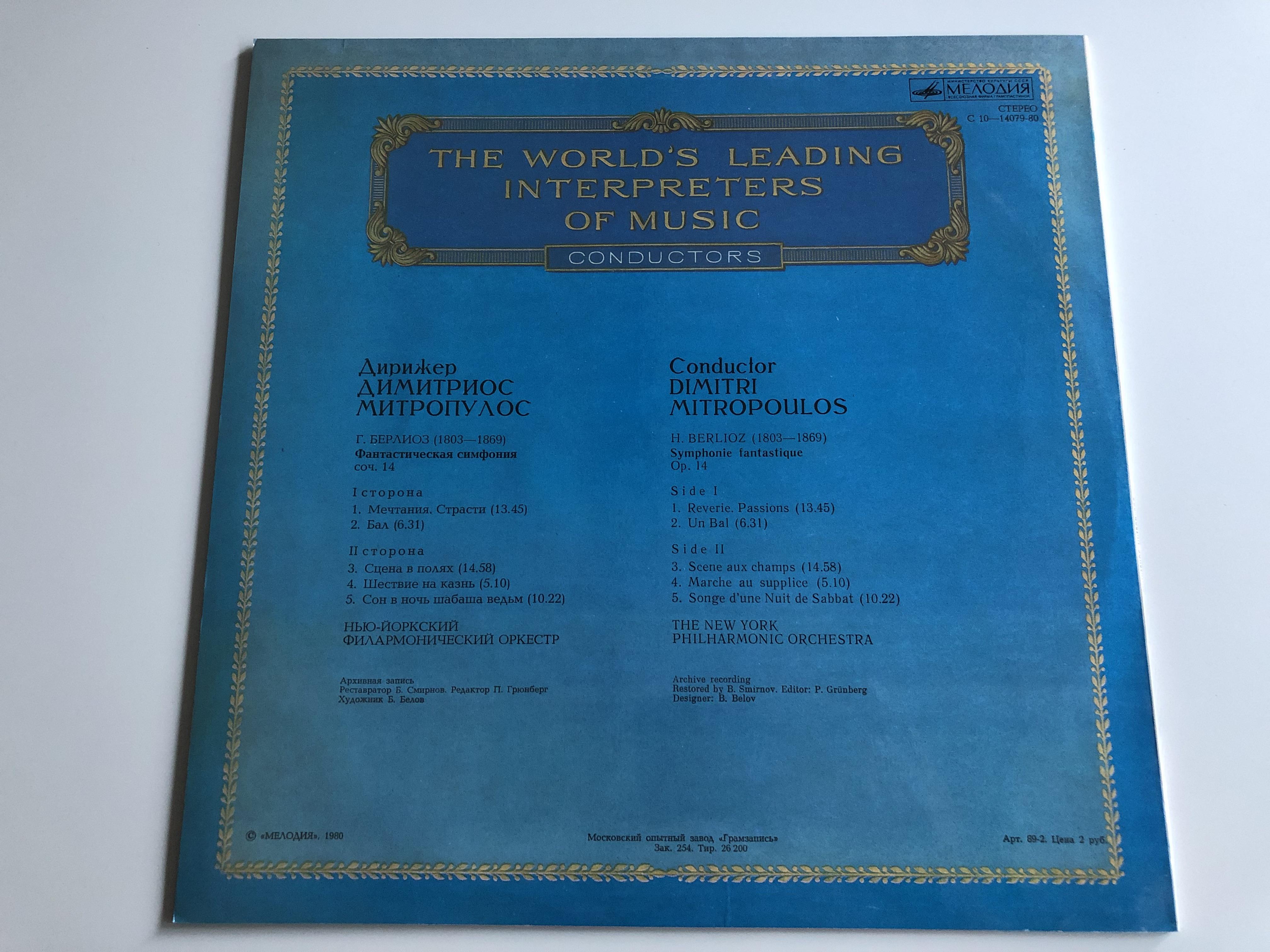 -.-symphonie-fantastique-lp-stereo-c1-3-.jpg