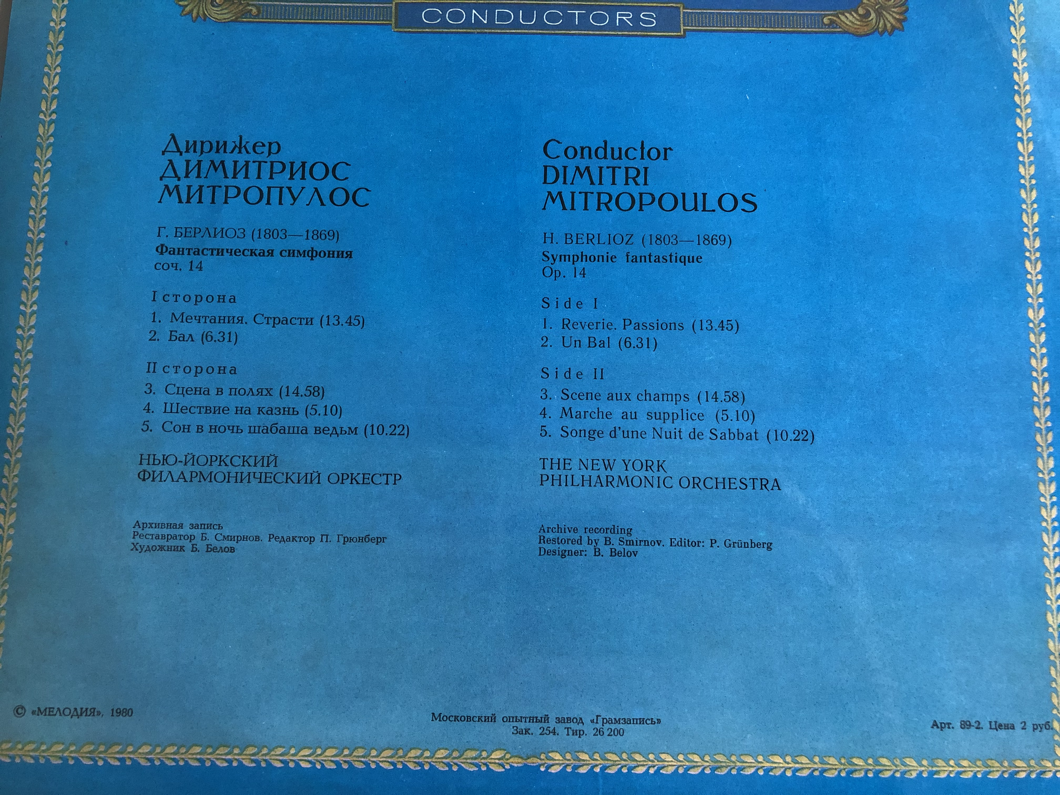 -.-symphonie-fantastique-lp-stereo-c1-4-.jpg