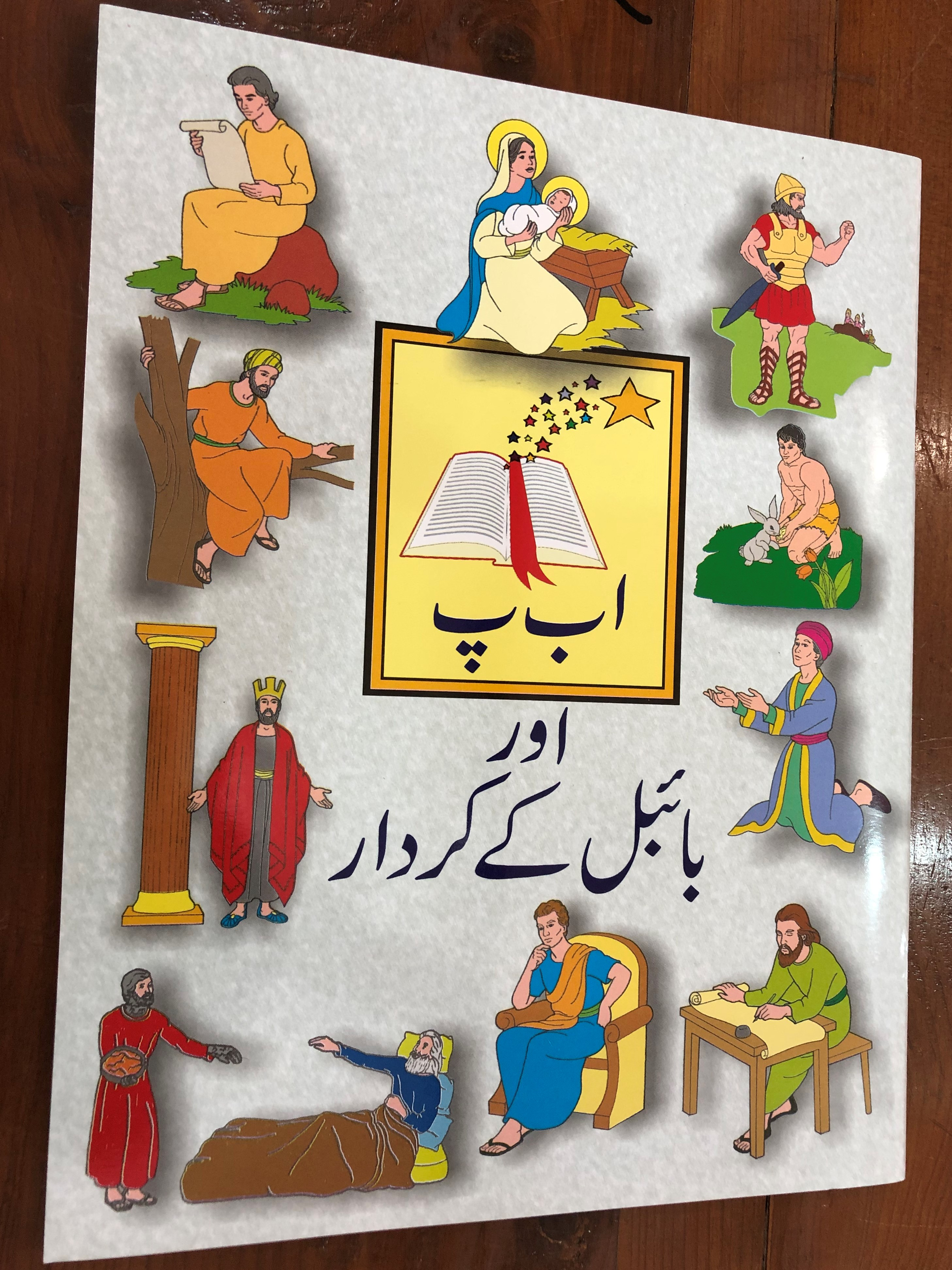 -abc-of-the-bible-urdu-language-children-s-coloring-book-paperback-learn-the-urdu-letters-with-the-bible-1-.jpg
