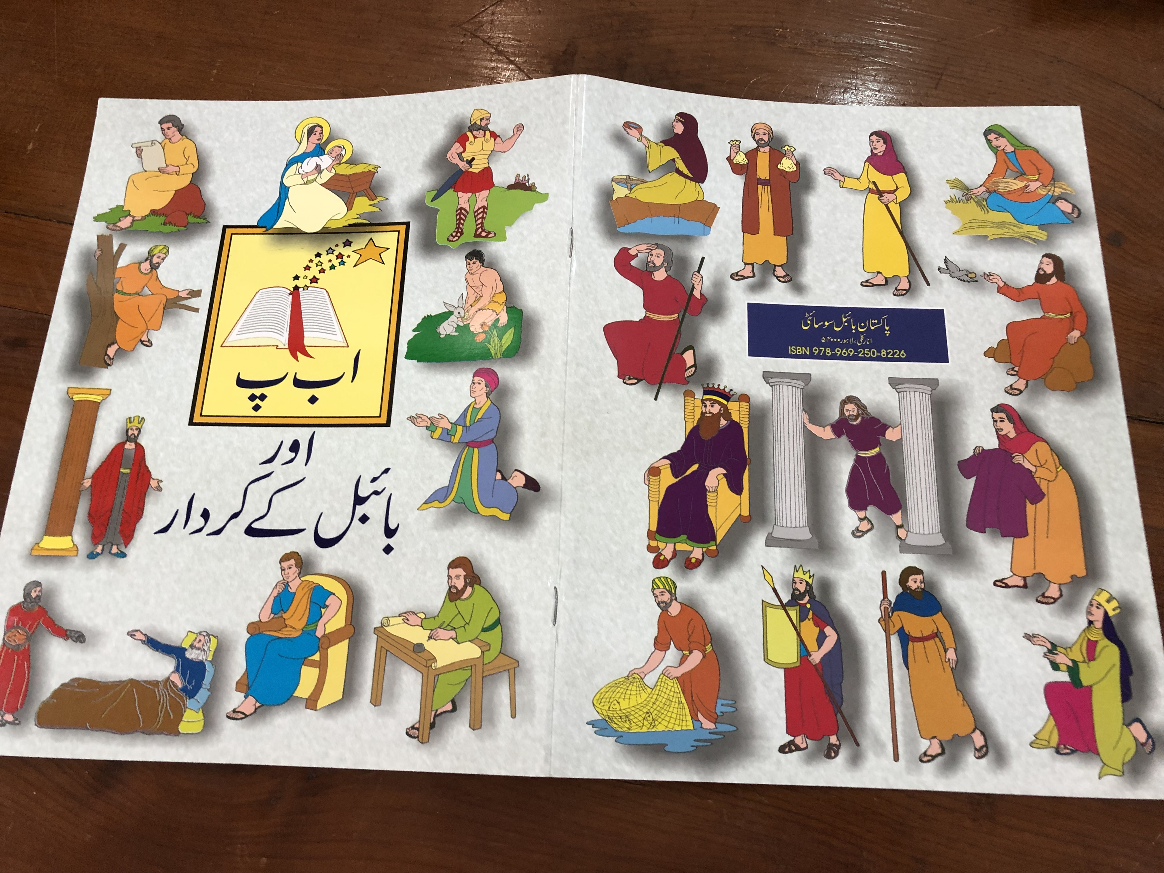 -abc-of-the-bible-urdu-language-children-s-coloring-book-paperback-learn-the-urdu-letters-with-the-bible-9-.jpg