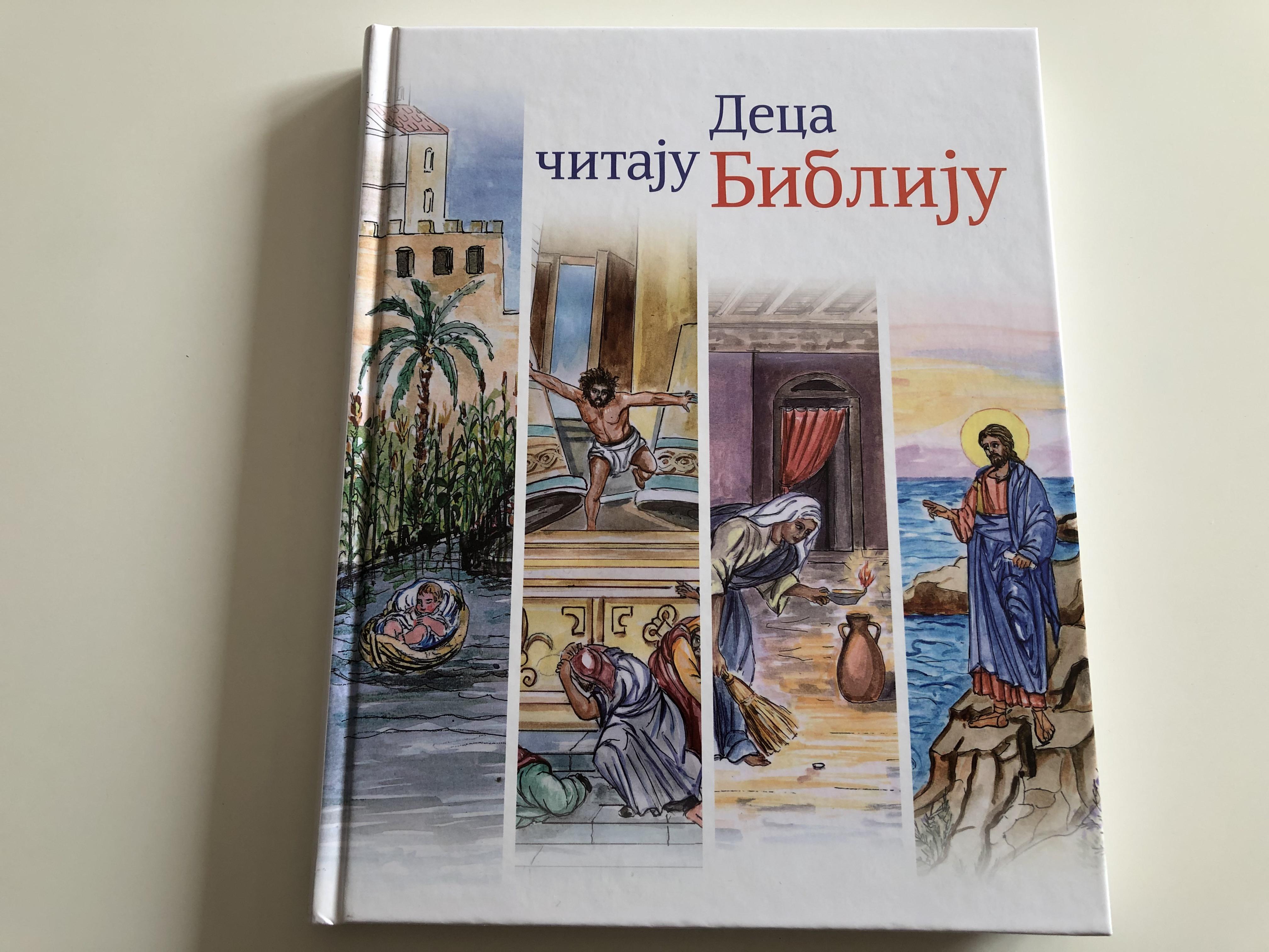 -by-marta-kapetanaku-ksinopulu-keti-hioteli-serbian-edition-of-children-s-bible-reader-1.jpg