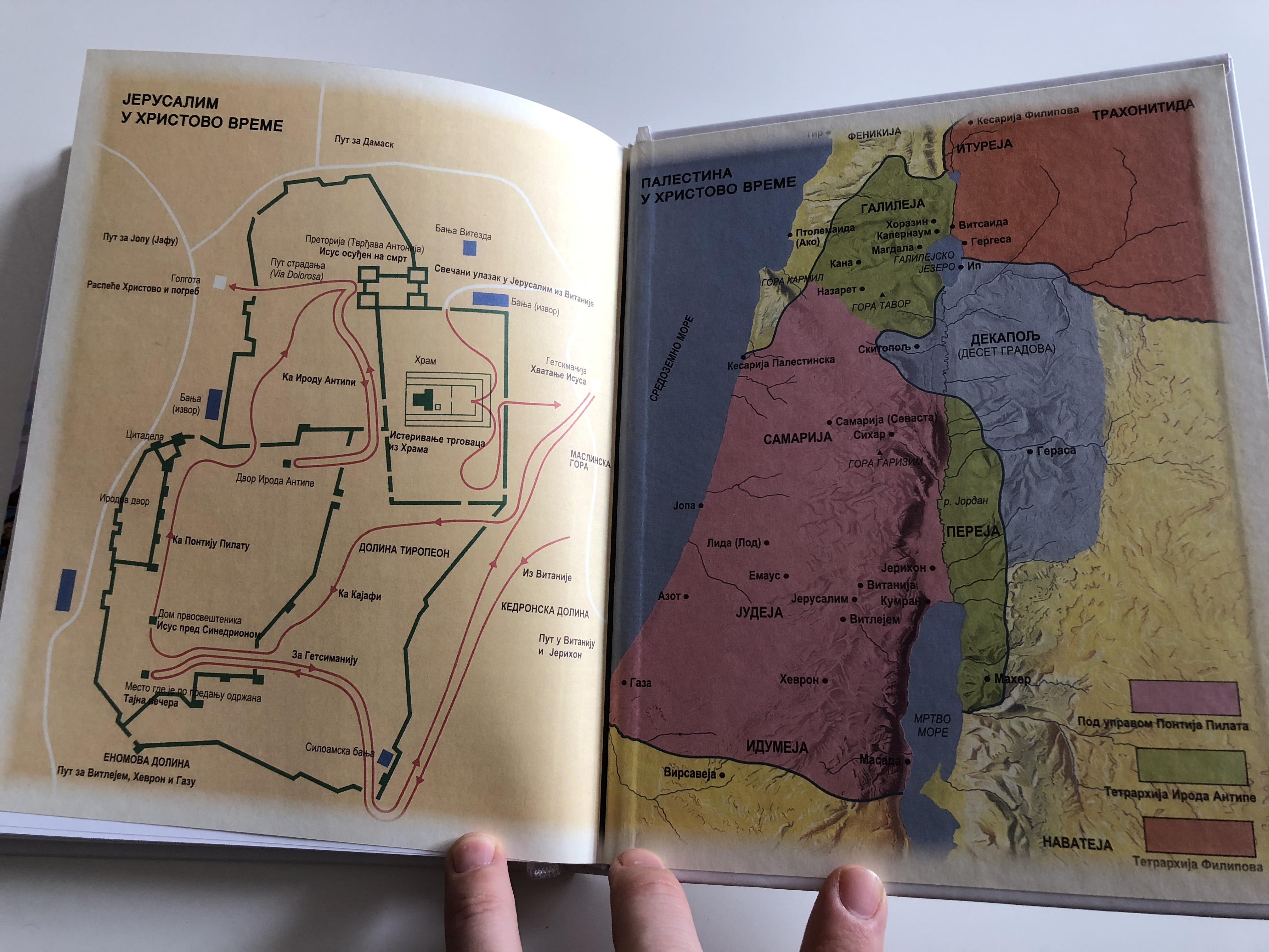 -by-marta-kapetanaku-ksinopulu-keti-hioteli-serbian-edition-of-children-s-bible-reader-16.jpg