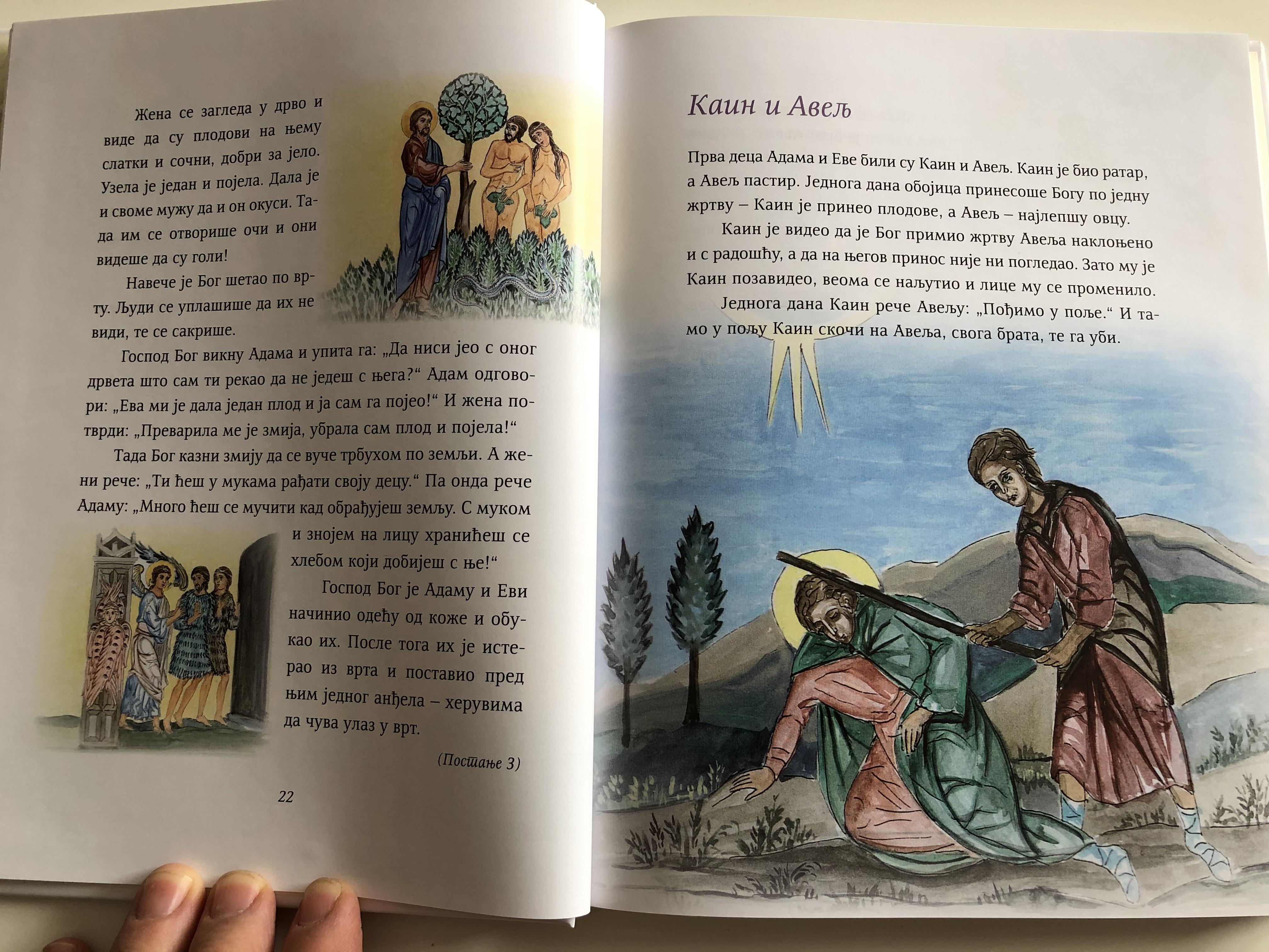 -by-marta-kapetanaku-ksinopulu-keti-hioteli-serbian-edition-of-children-s-bible-reader-8.jpg