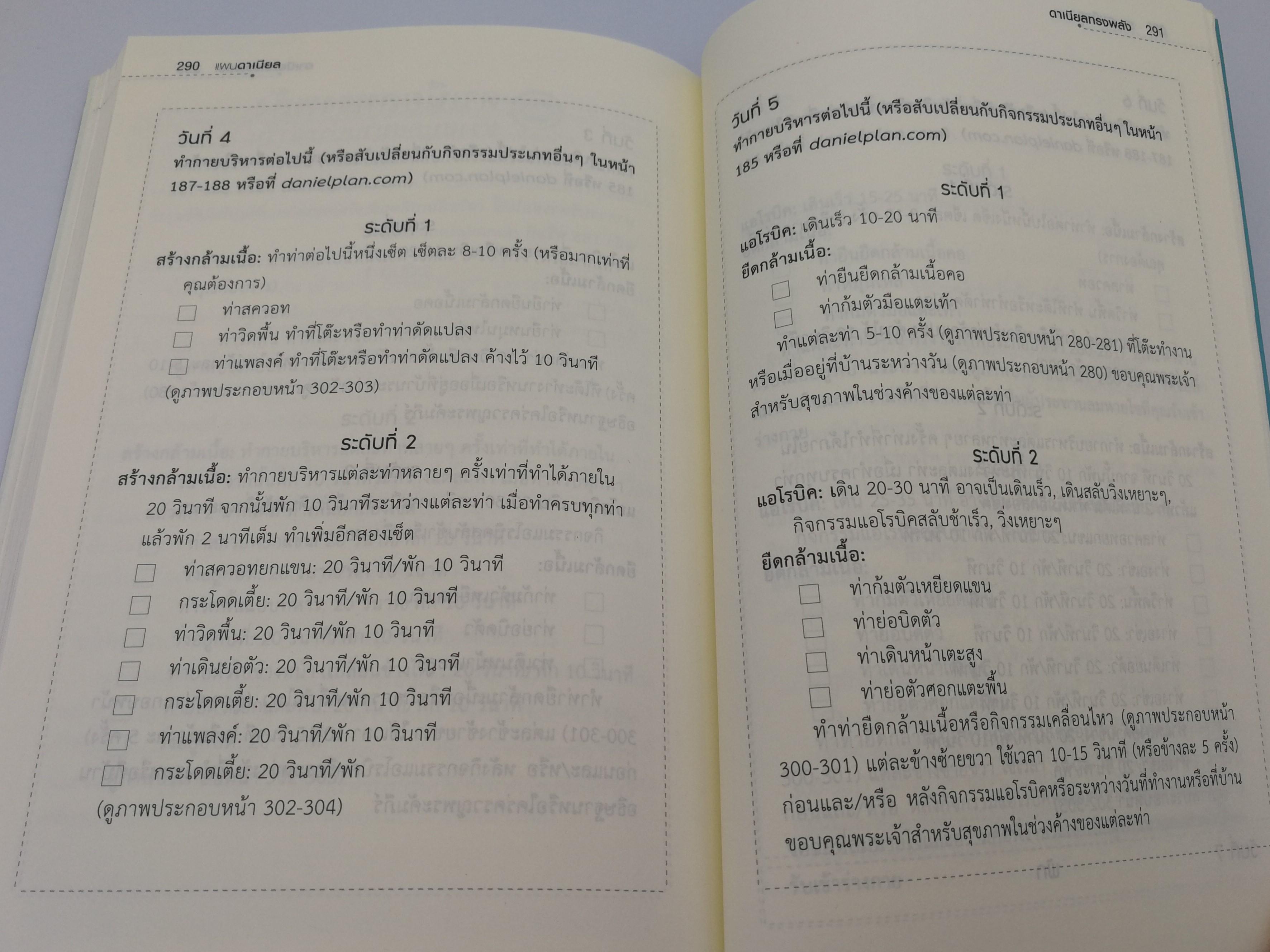 -ced-thai-language-edition-of-the-daniel-plan-12.jpg