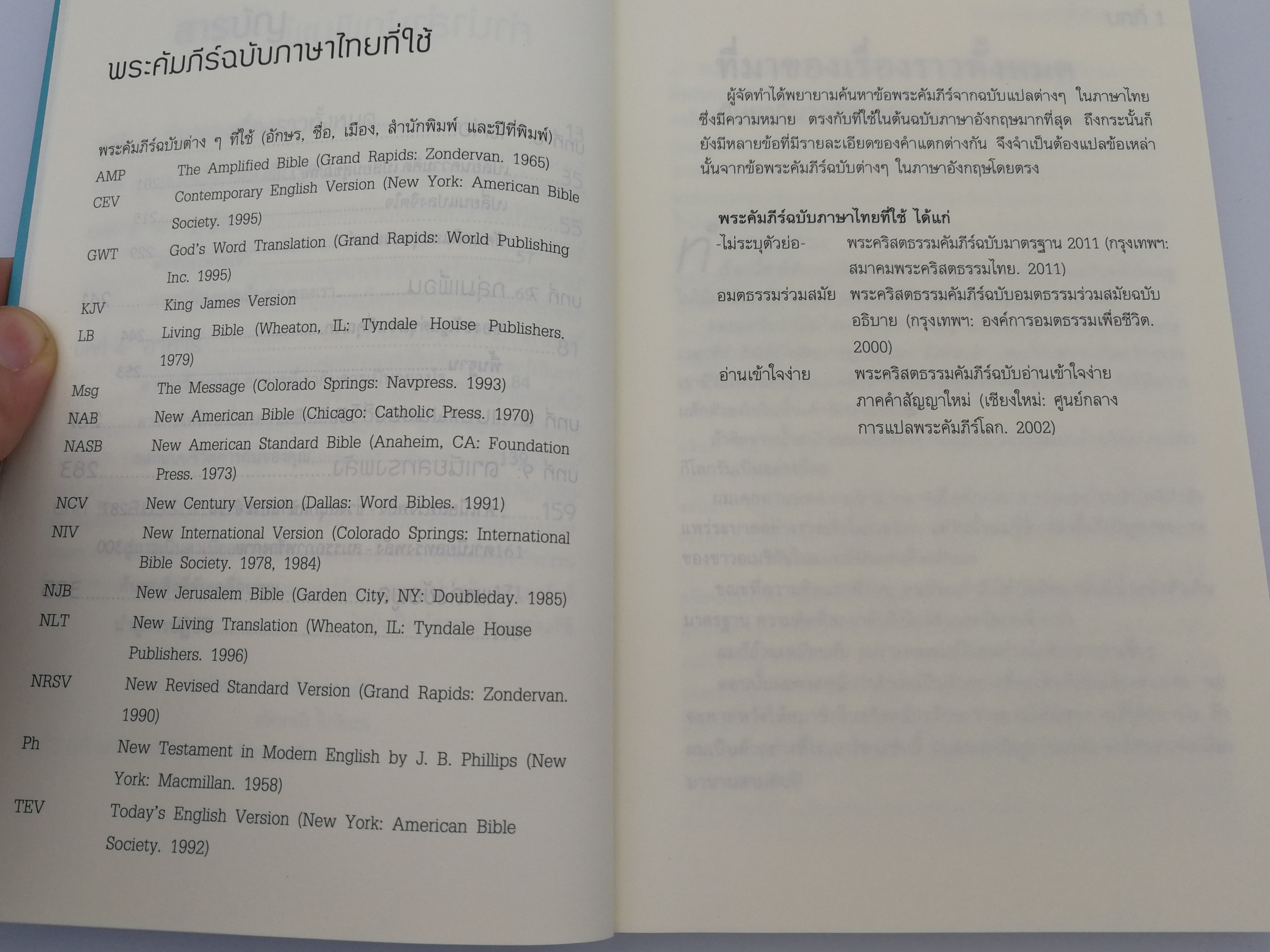 -ced-thai-language-edition-of-the-daniel-plan-6.jpg