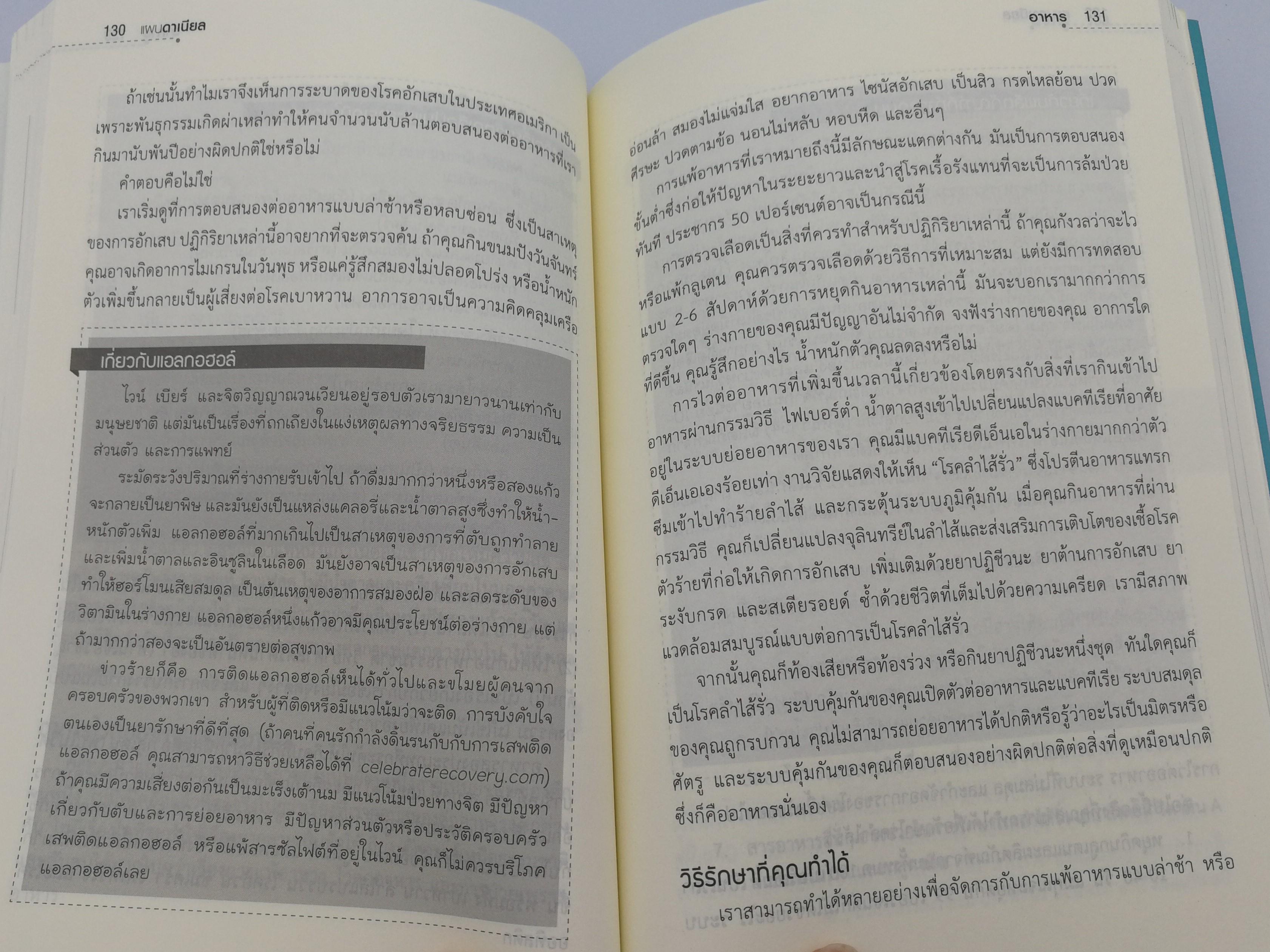 -ced-thai-language-edition-of-the-daniel-plan-9.jpg