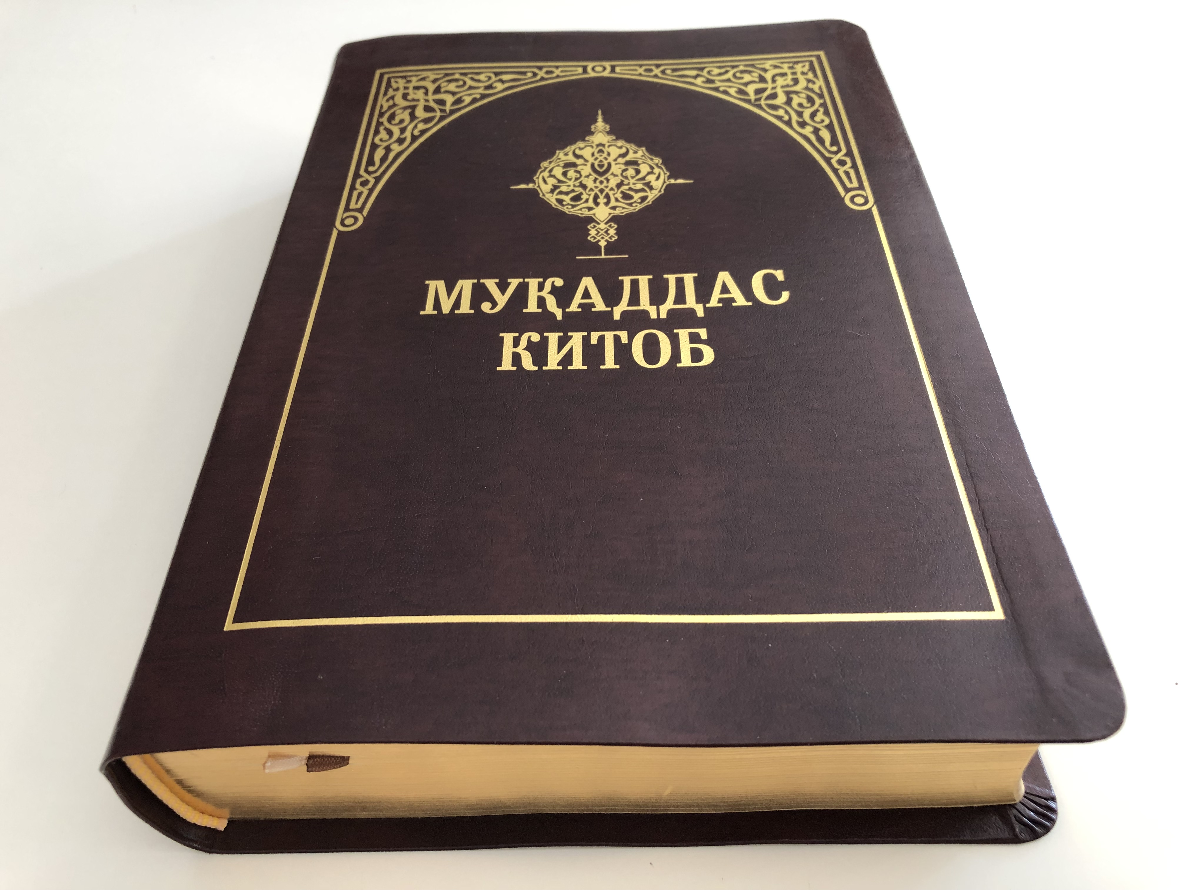 -leather-bound-uzbek-holy-bible-with-commentaries-and-nt-parallel-passage-tables-golden-edges-ribbon-bookmarks-o-zbekcha-cyrillic-script-brown-leather-bound-2018-2-.jpg