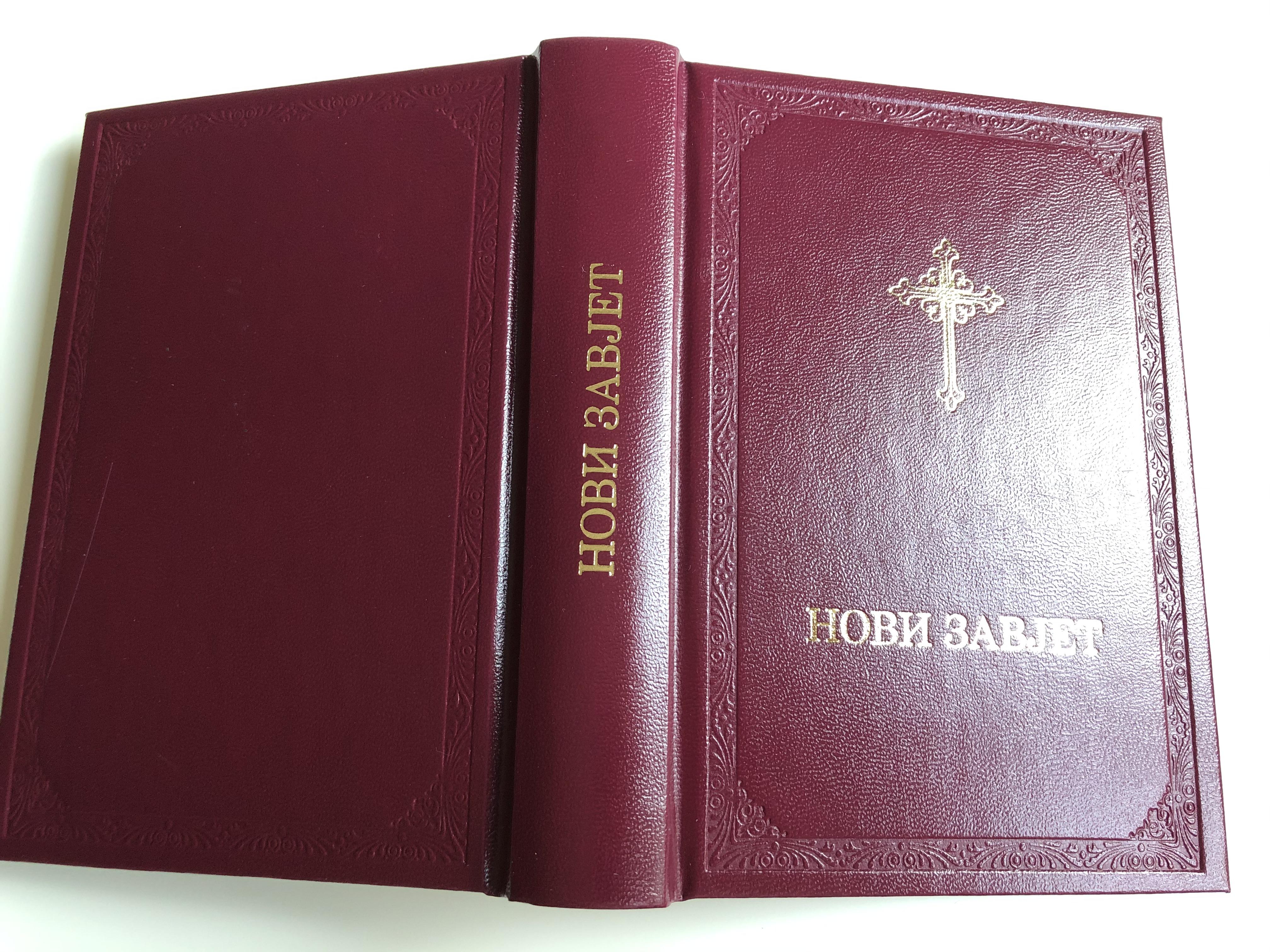 -novi-zavjet-serbian-orthodox-traditional-new-testament-burgundy-12.jpg