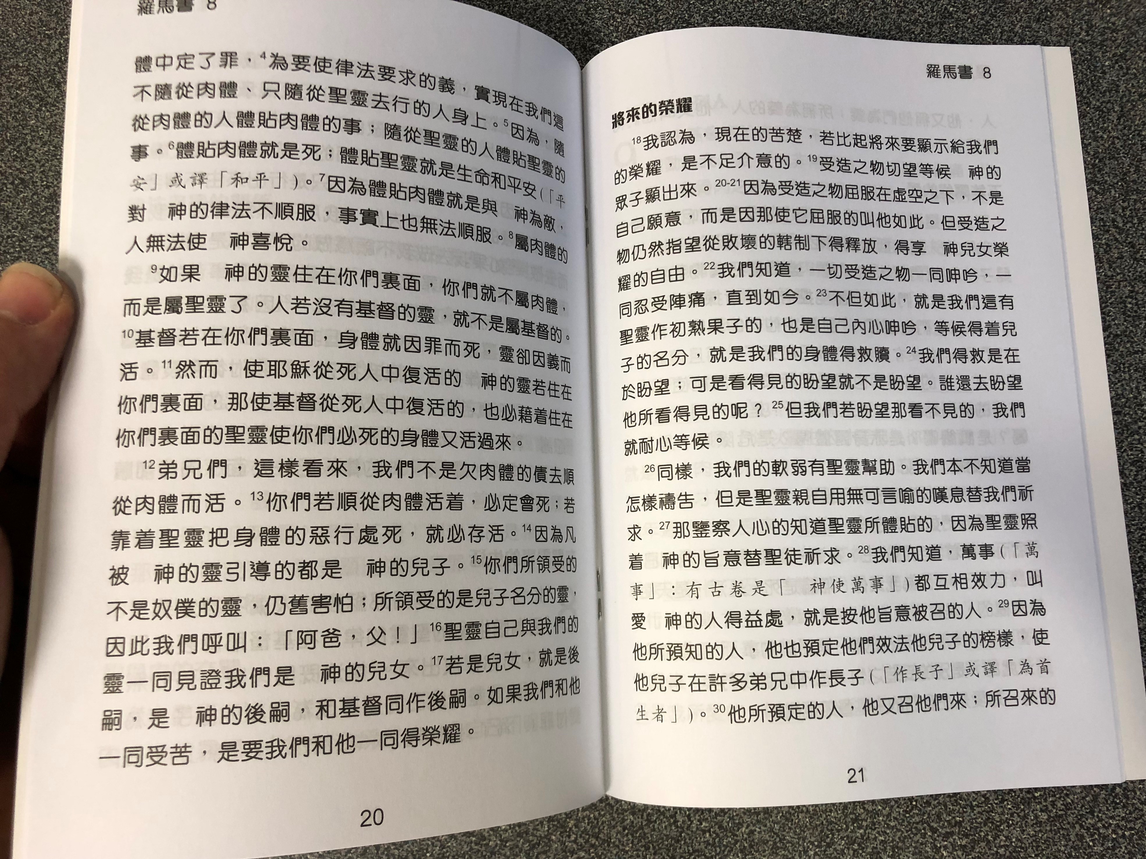 -romans-in-chinese-language-super-large-print-edition-revised-chinese-union-version-cu2010-hkbs-1-.jpg
