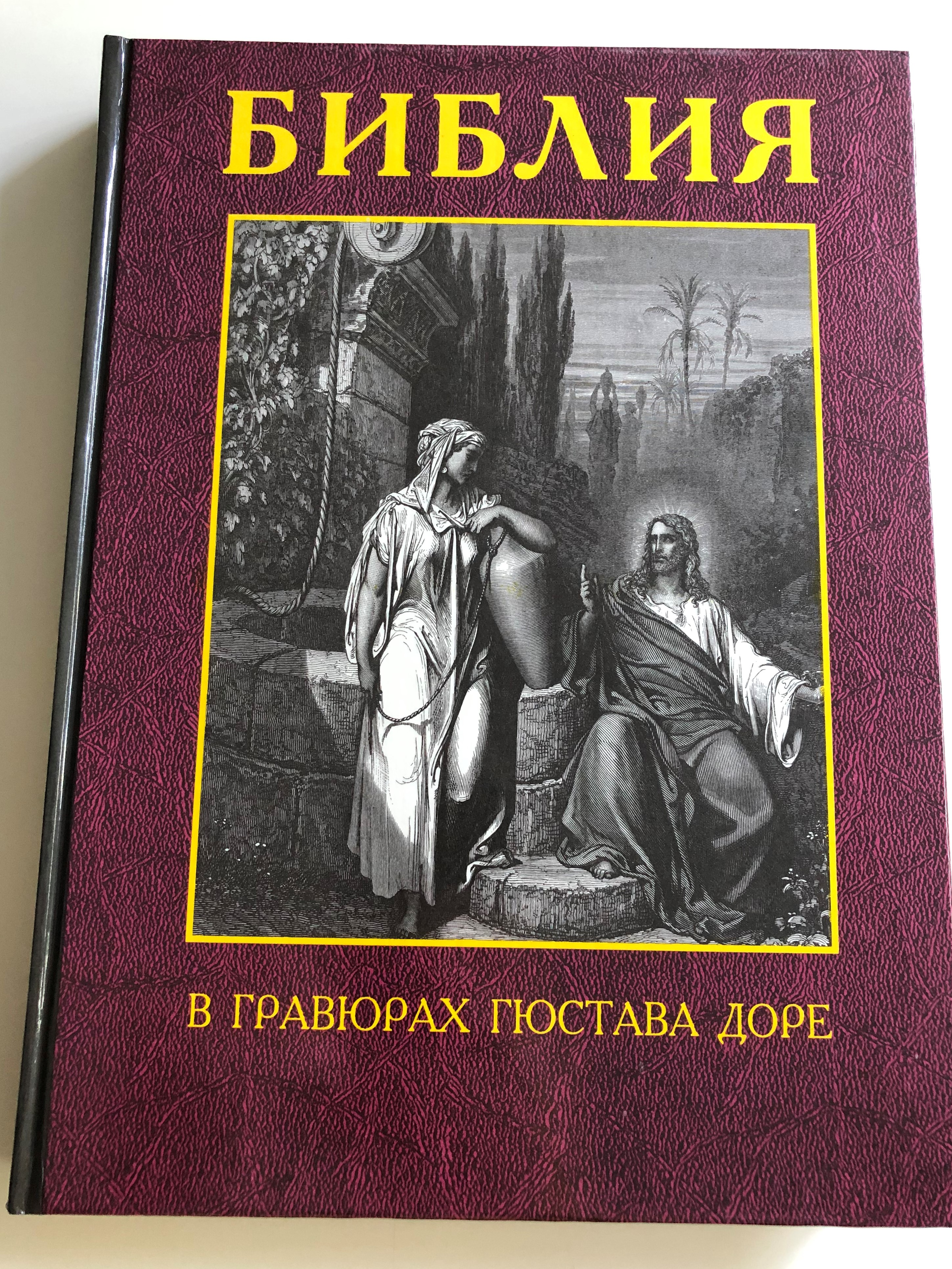 -russian-language-bible-with-gustav-dore-s-illustrations-with-bible-text-from-the-sinodal-translation-hardcover-1995-russian-bible-society-1-.jpg