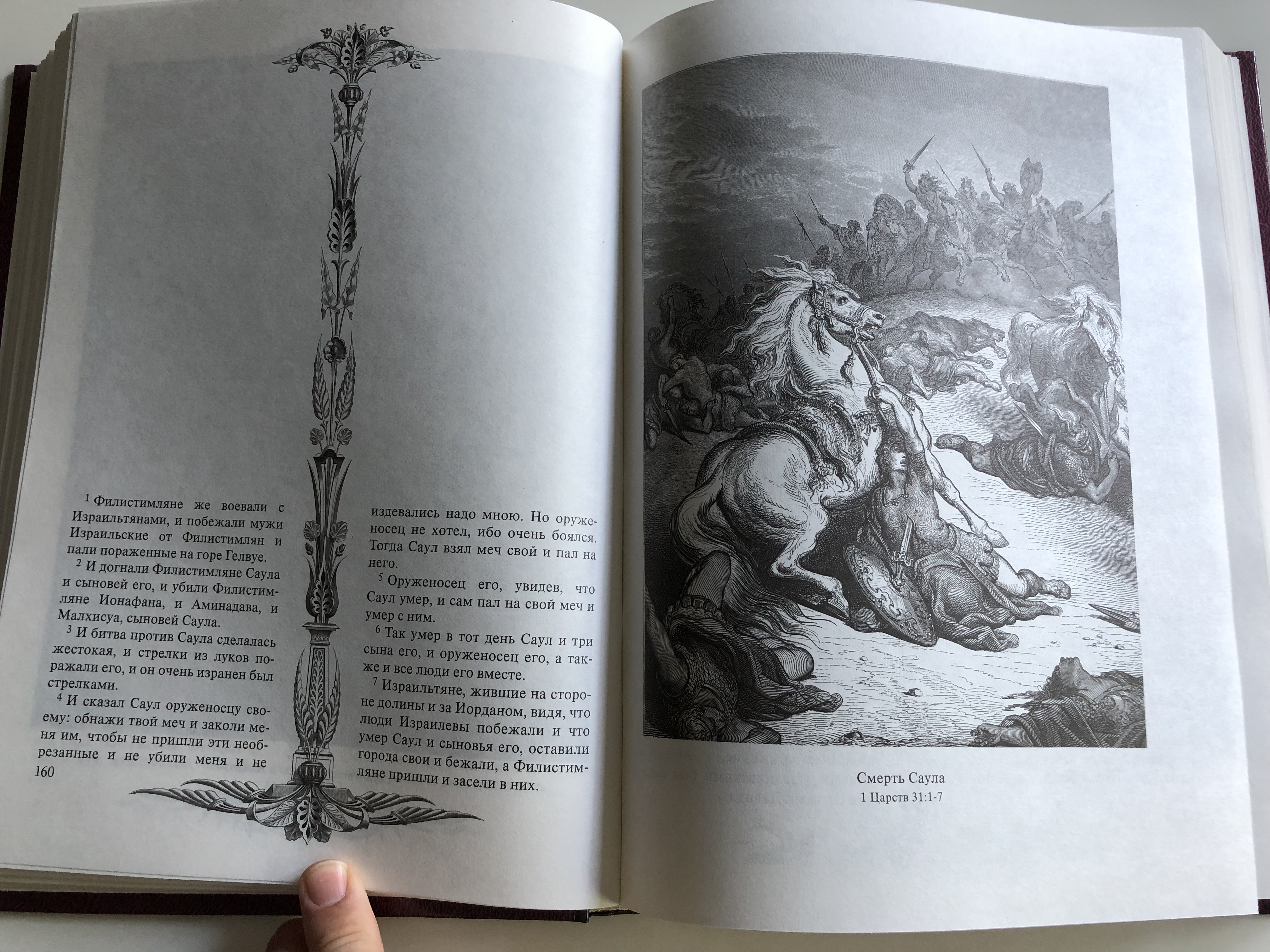 -russian-language-bible-with-gustav-dore-s-illustrations-with-bible-text-from-the-sinodal-translation-hardcover-1995-russian-bible-society-10-.jpg