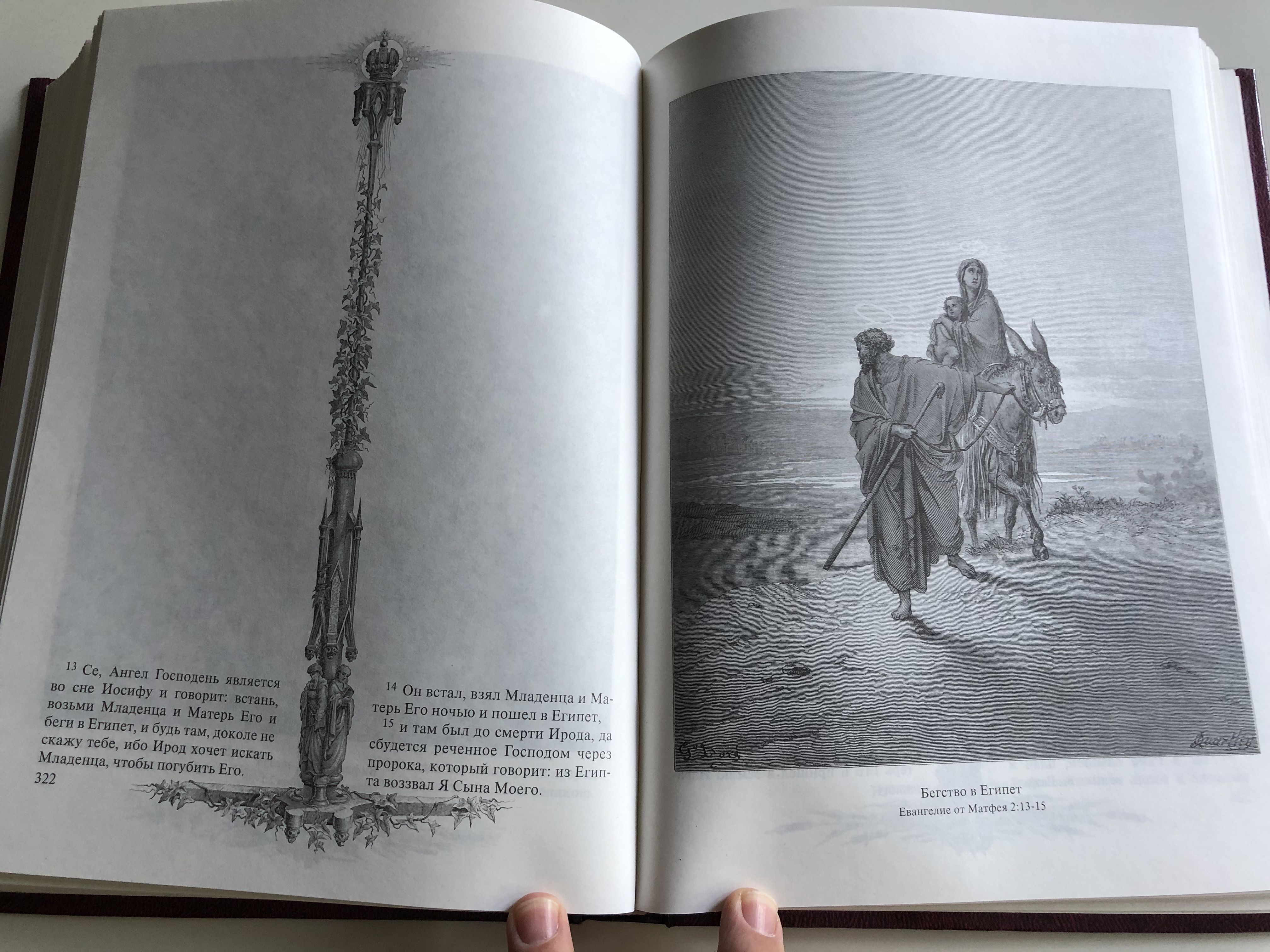 -russian-language-bible-with-gustav-dore-s-illustrations-with-bible-text-from-the-sinodal-translation-hardcover-1995-russian-bible-society-13-.jpg