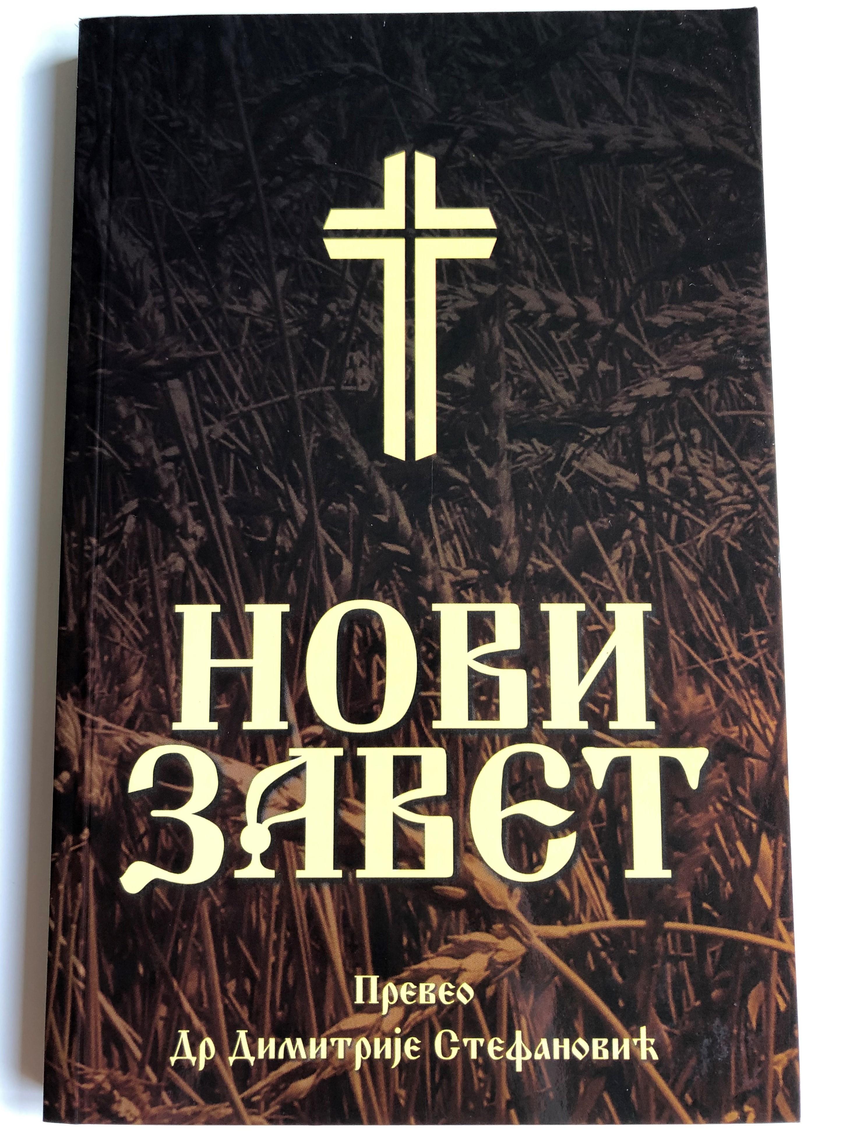 -serbian-new-testament-dr.-dimitrije-stefanovi-translation-paperback-biblijska-liga-2004-novi-zavet-1.jpg