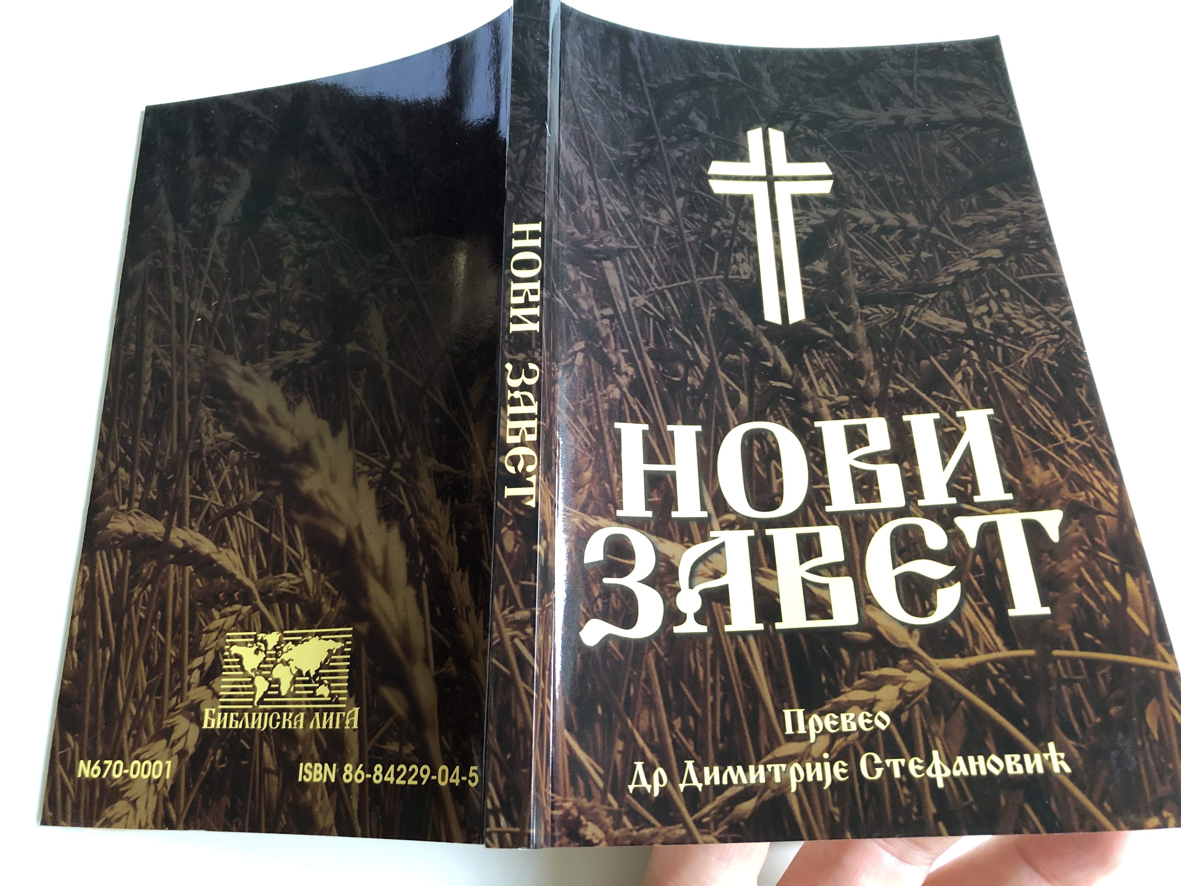 -serbian-new-testament-dr.-dimitrije-stefanovi-translation-paperback-biblijska-liga-2004-novi-zavet-12.jpg