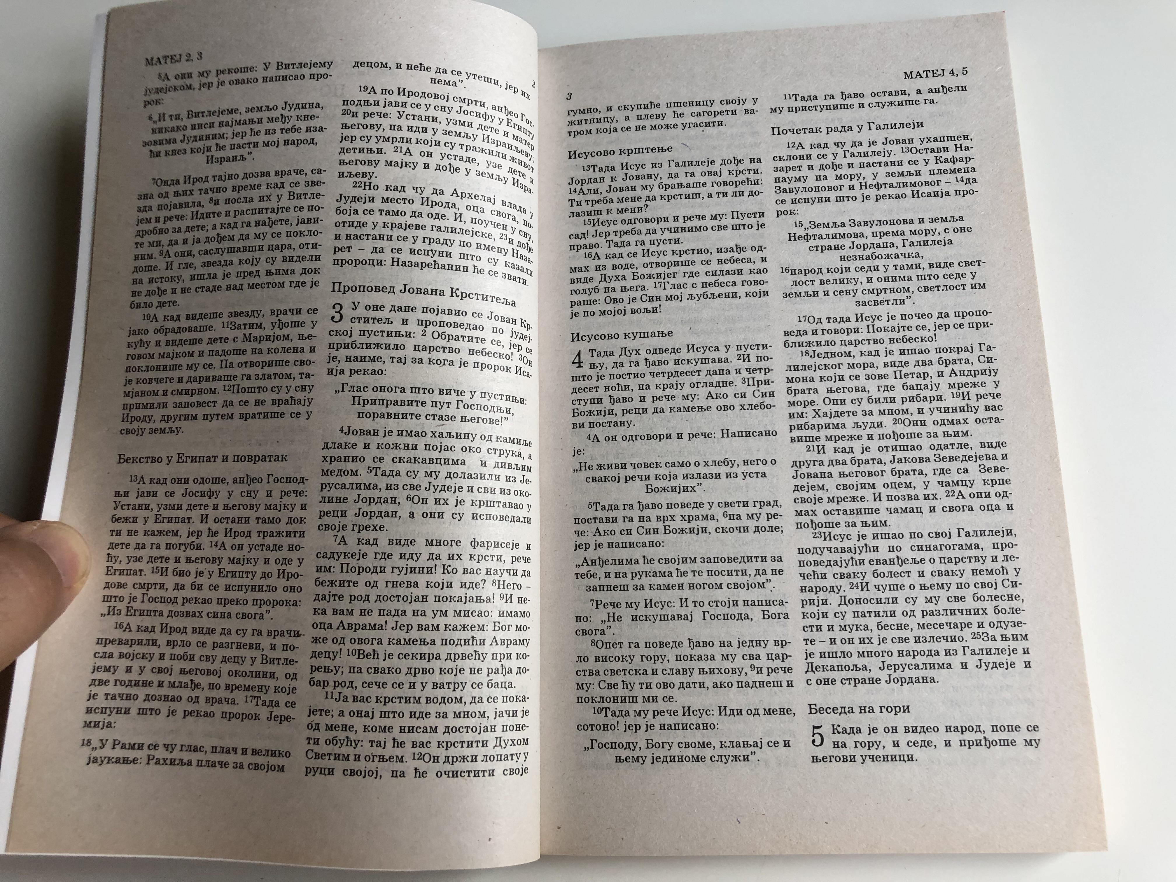 -serbian-new-testament-dr.-dimitrije-stefanovi-translation-paperback-biblijska-liga-2004-novi-zavet-4.jpg