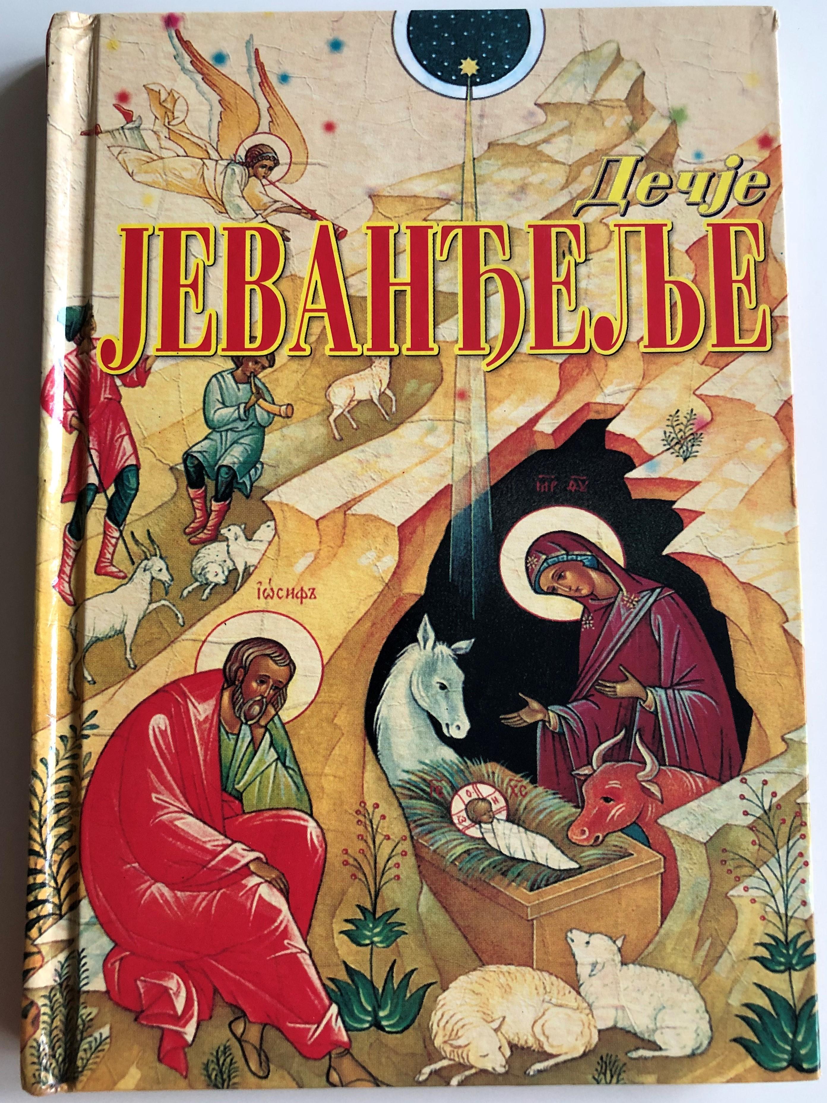 -serbian-orthodox-children-s-gospel-by-ljubomir-rankovic-hardcover-small-size-glas-crkve-2004-1-.jpg