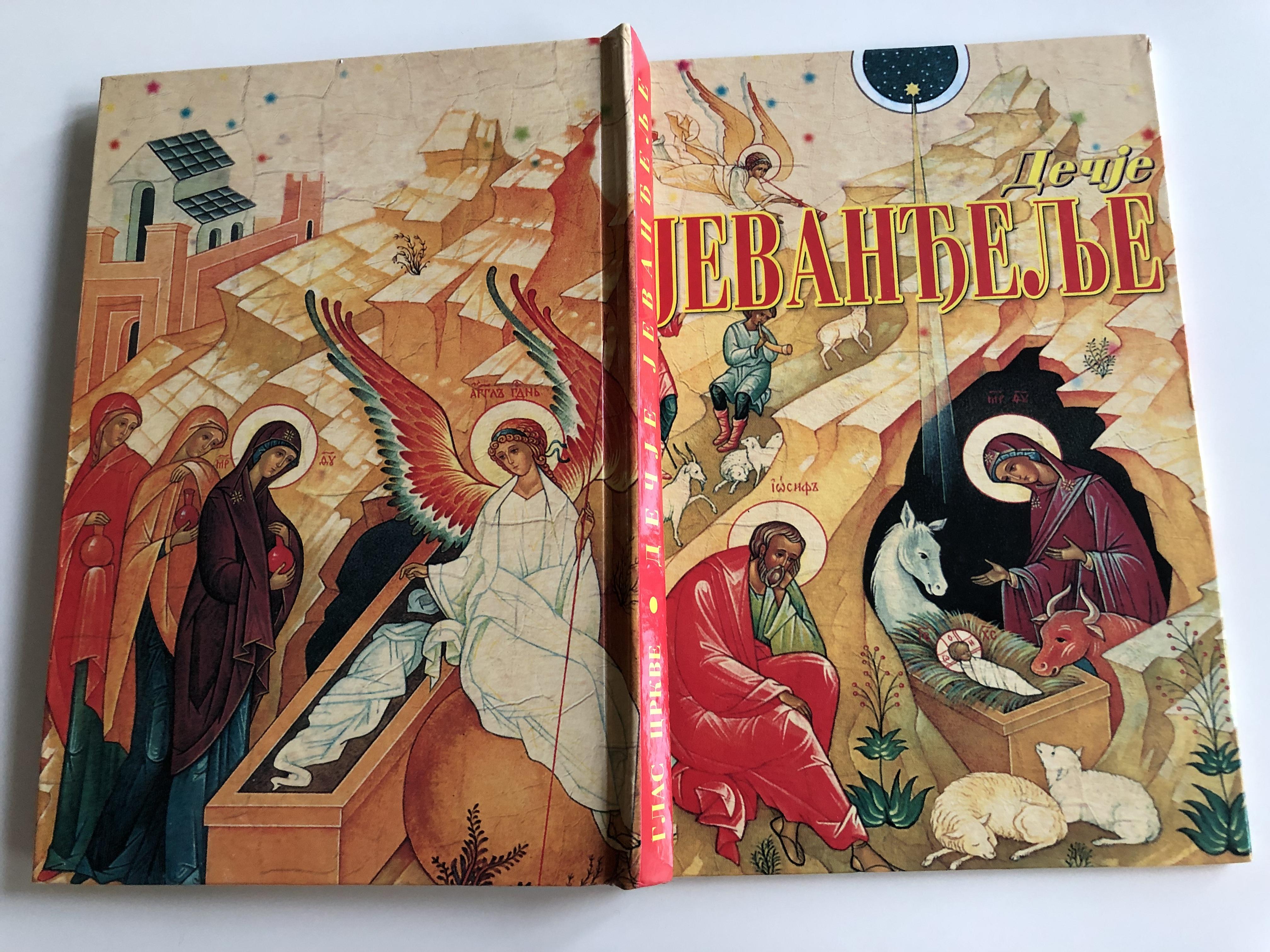 -serbian-orthodox-children-s-gospel-by-ljubomir-rankovic-hardcover-small-size-glas-crkve-2004-15-.jpg
