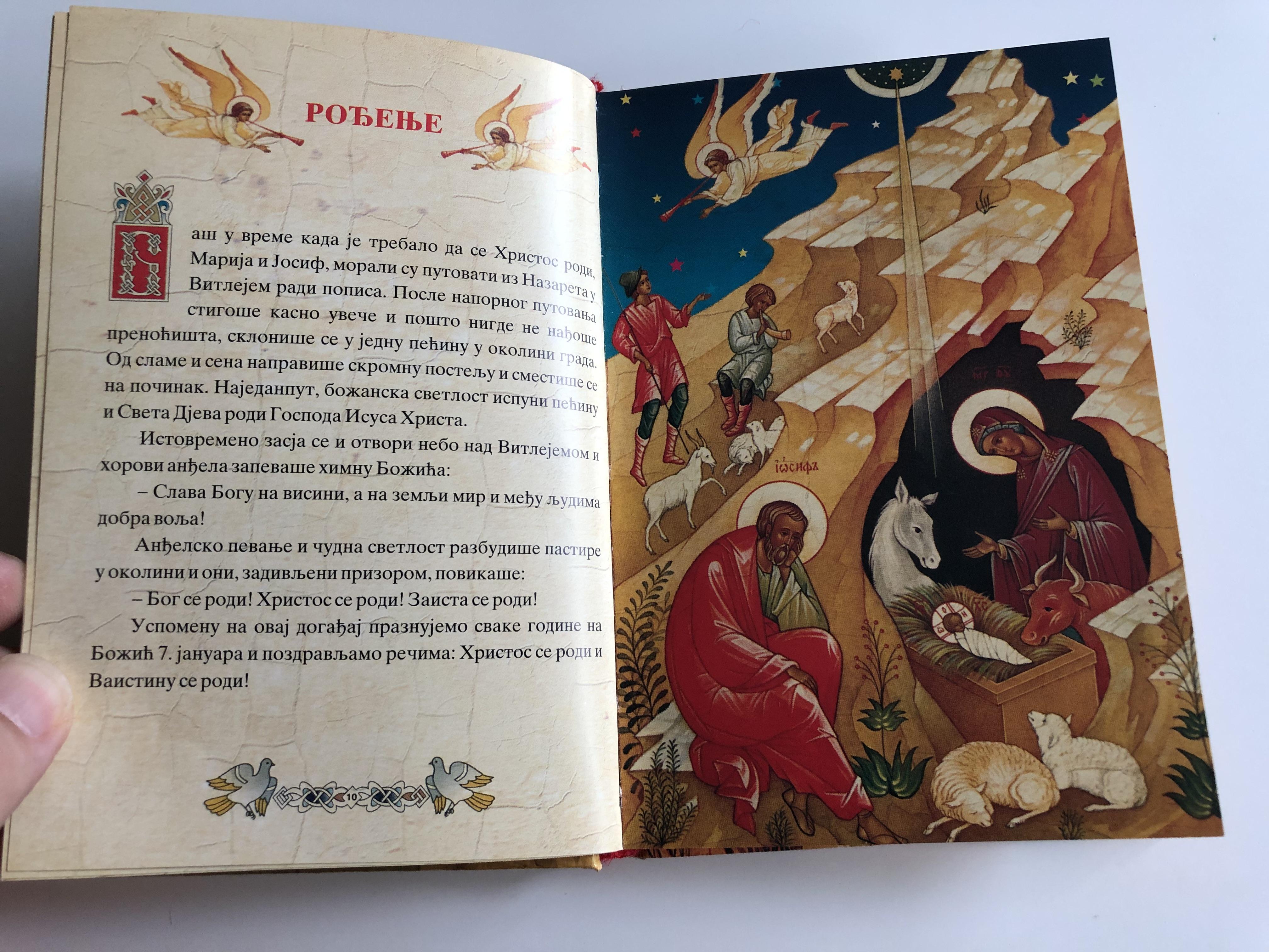 -serbian-orthodox-children-s-gospel-by-ljubomir-rankovic-hardcover-small-size-glas-crkve-2004-5-.jpg