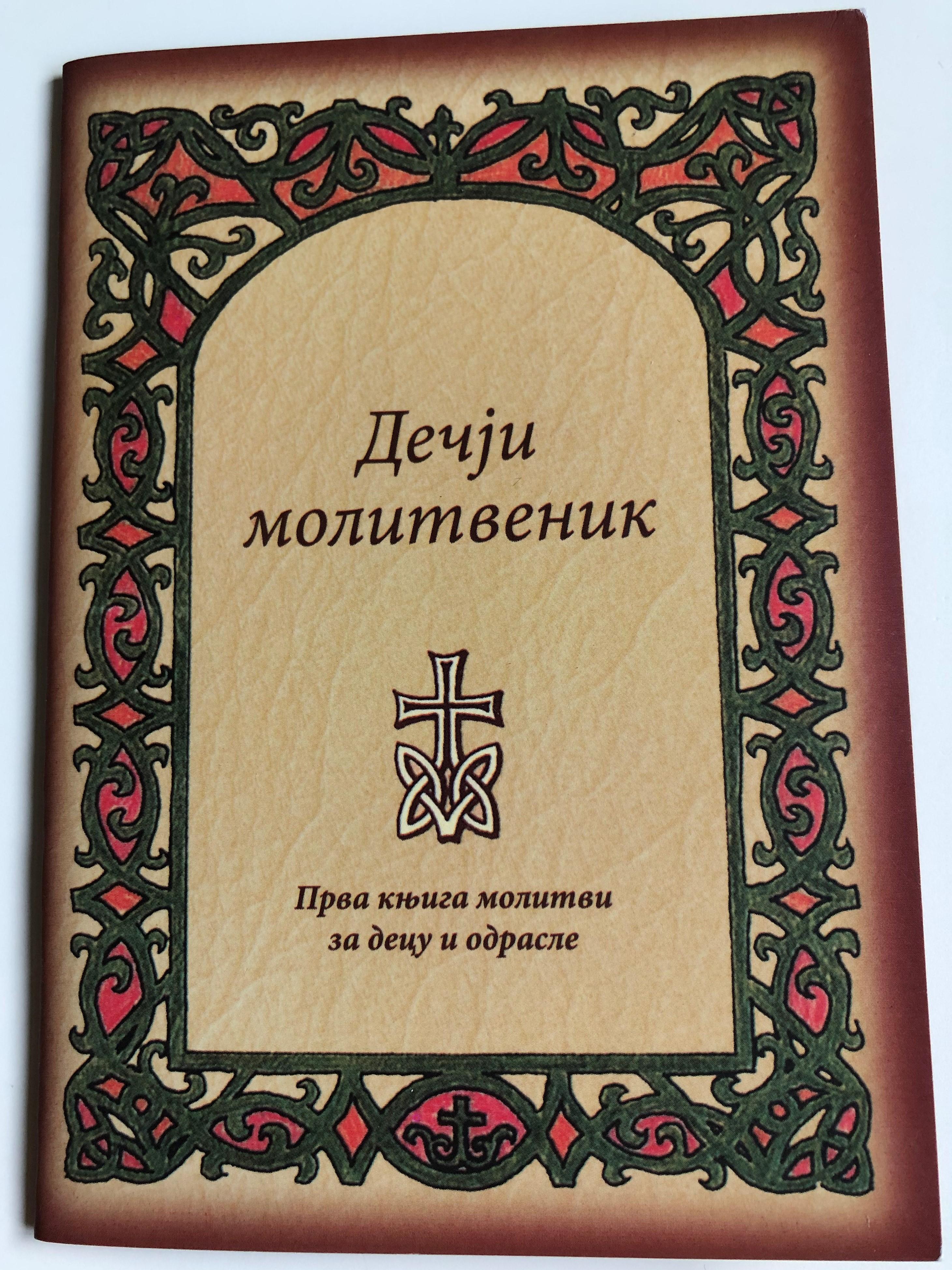 -serbian-orthodox-children-s-prayer-booklet-1.jpg
