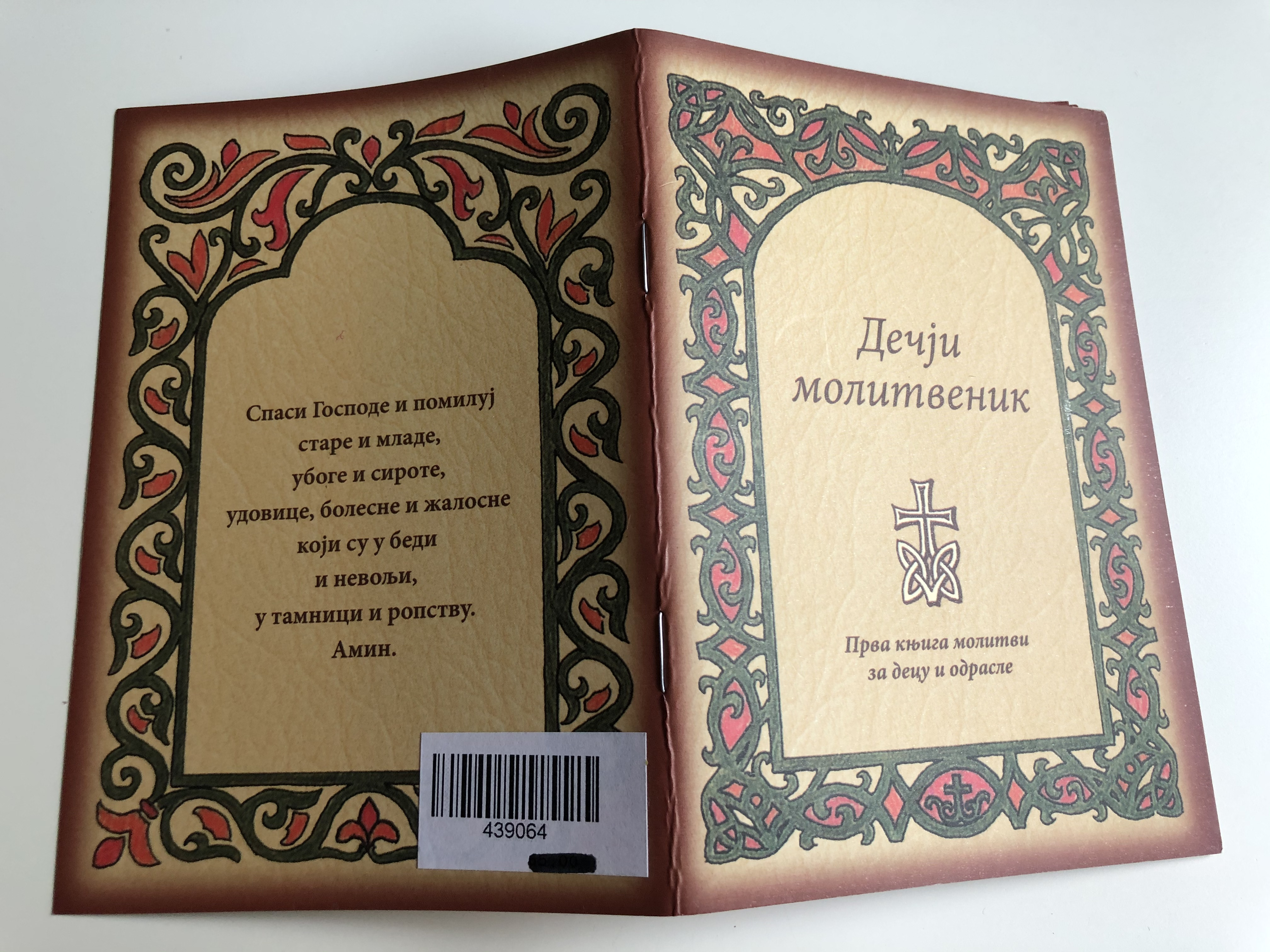 -serbian-orthodox-children-s-prayer-booklet-11.jpg