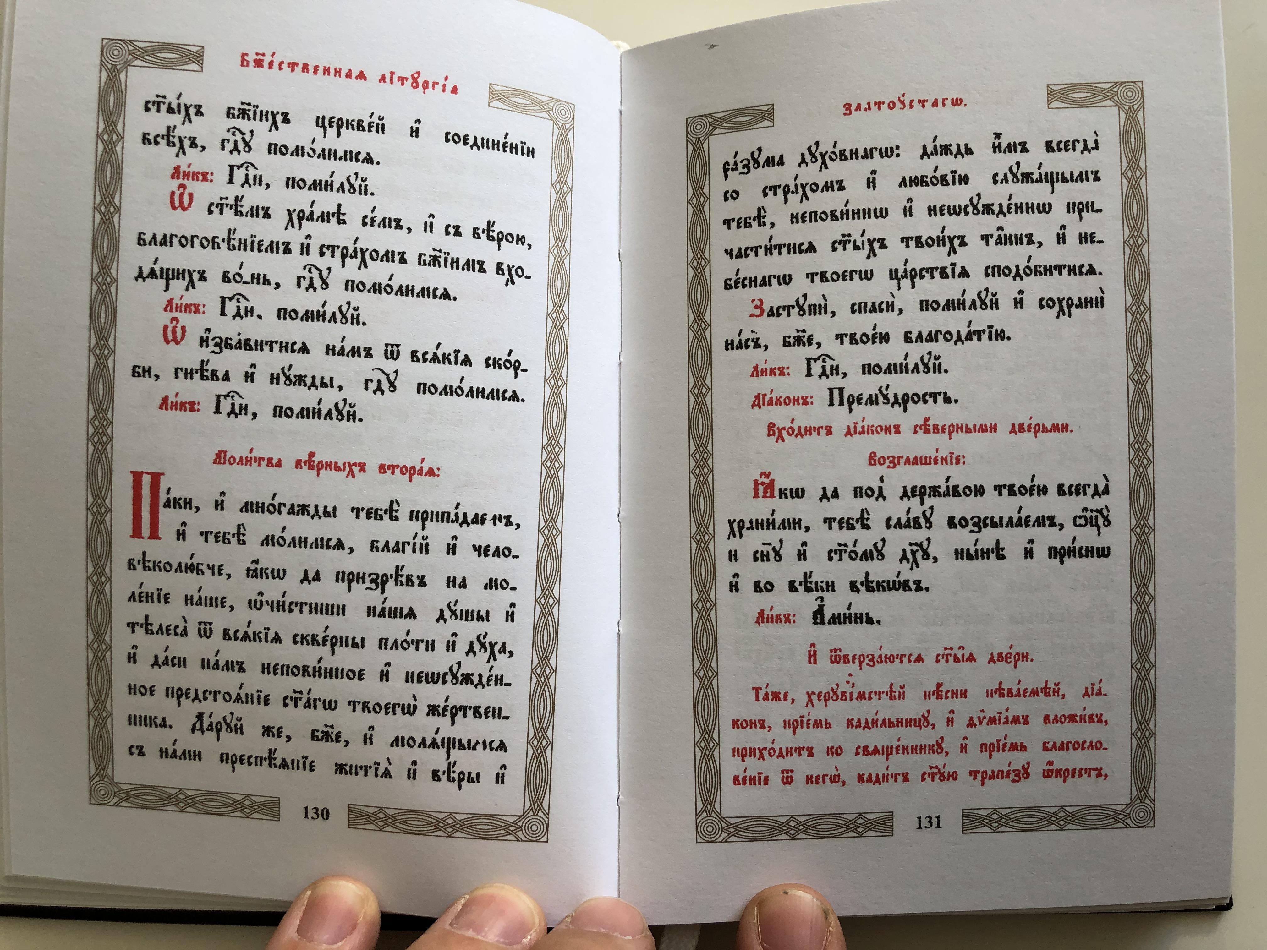 -serbian-orthodox-liturgical-texts-in-church-slavonic-10.jpg