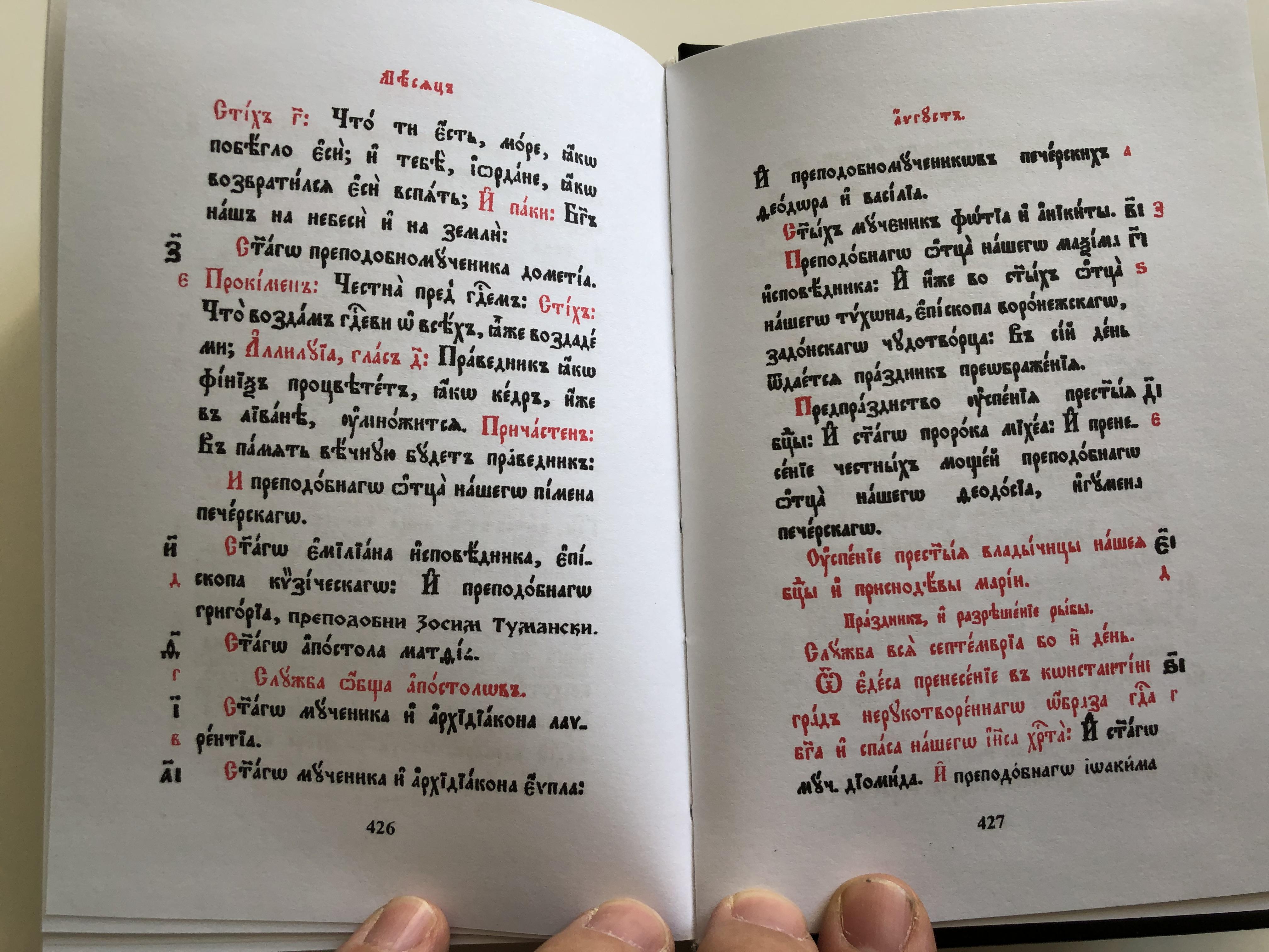 -serbian-orthodox-liturgical-texts-in-church-slavonic-16.jpg