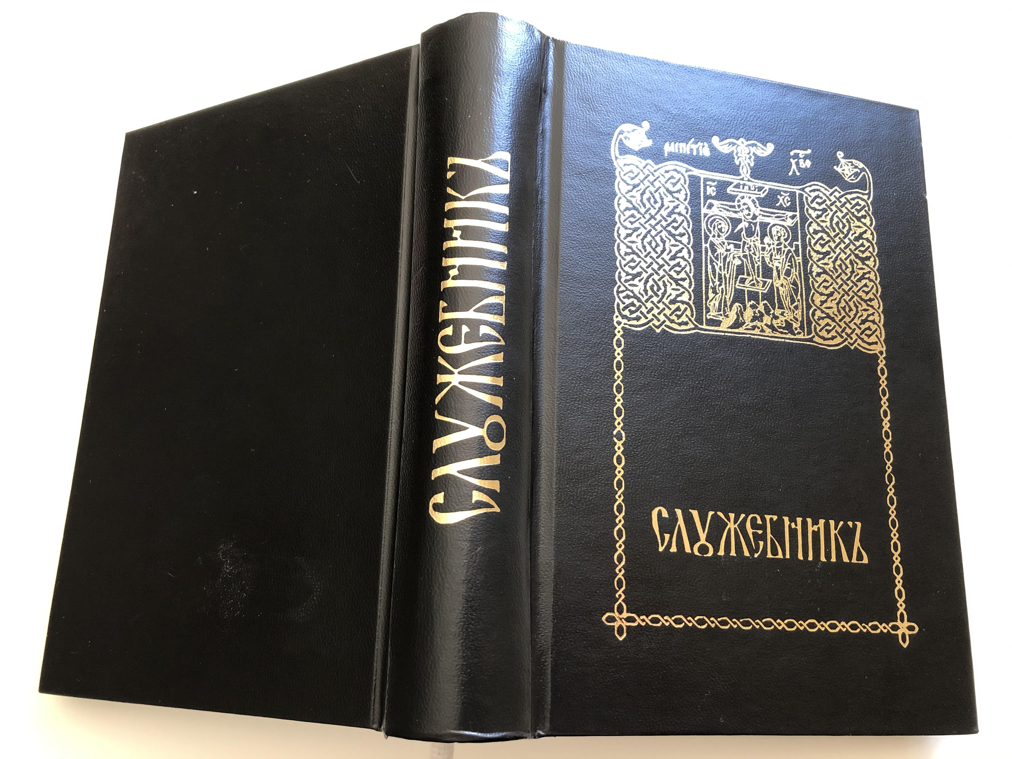 -serbian-orthodox-liturgical-texts-in-church-slavonic-2.jpg