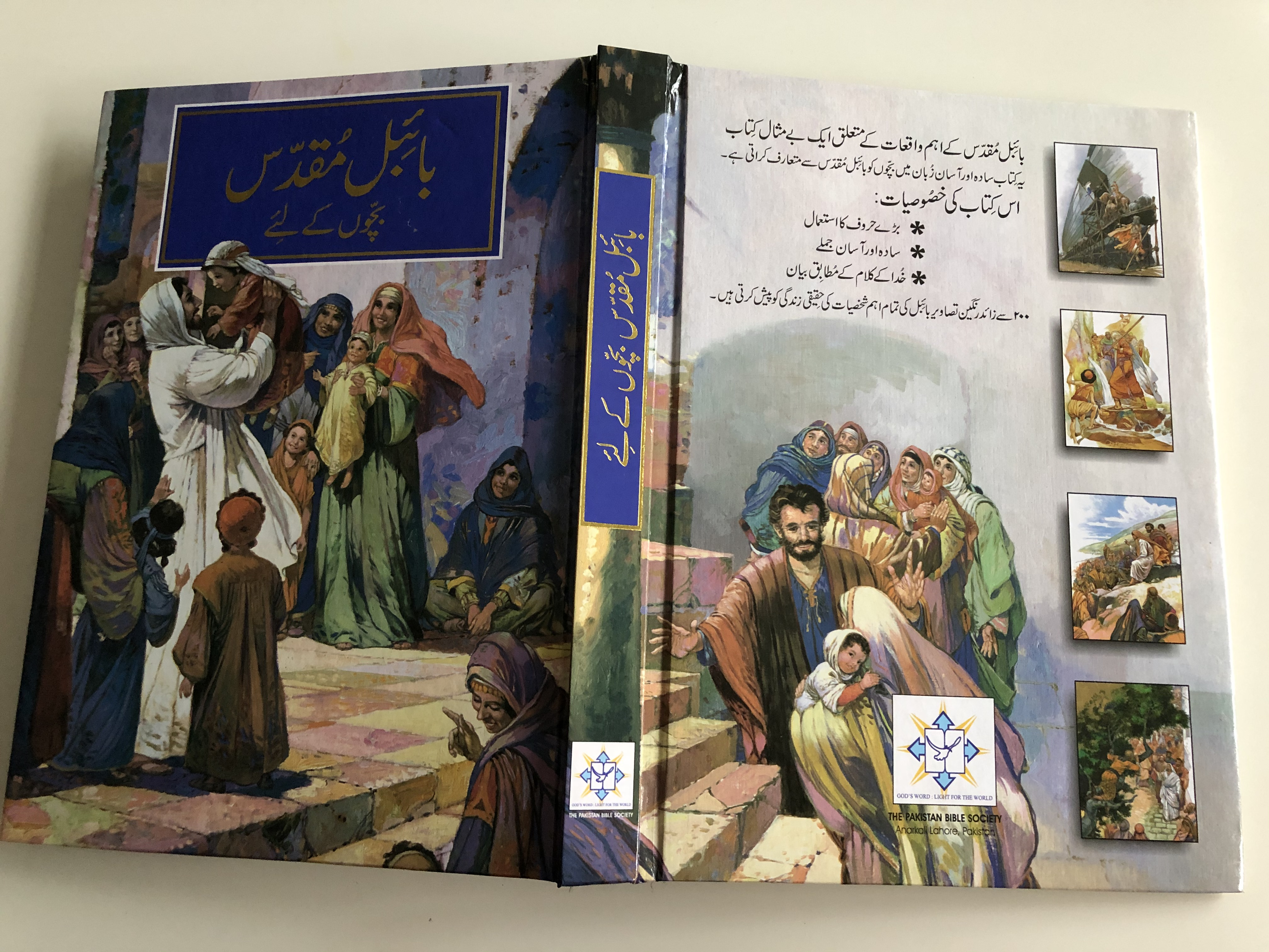 -the-children-s-bible-in-urdu-persian-pakistan-bible-society-2019-illustrated-by-jose-montero-13-.jpg