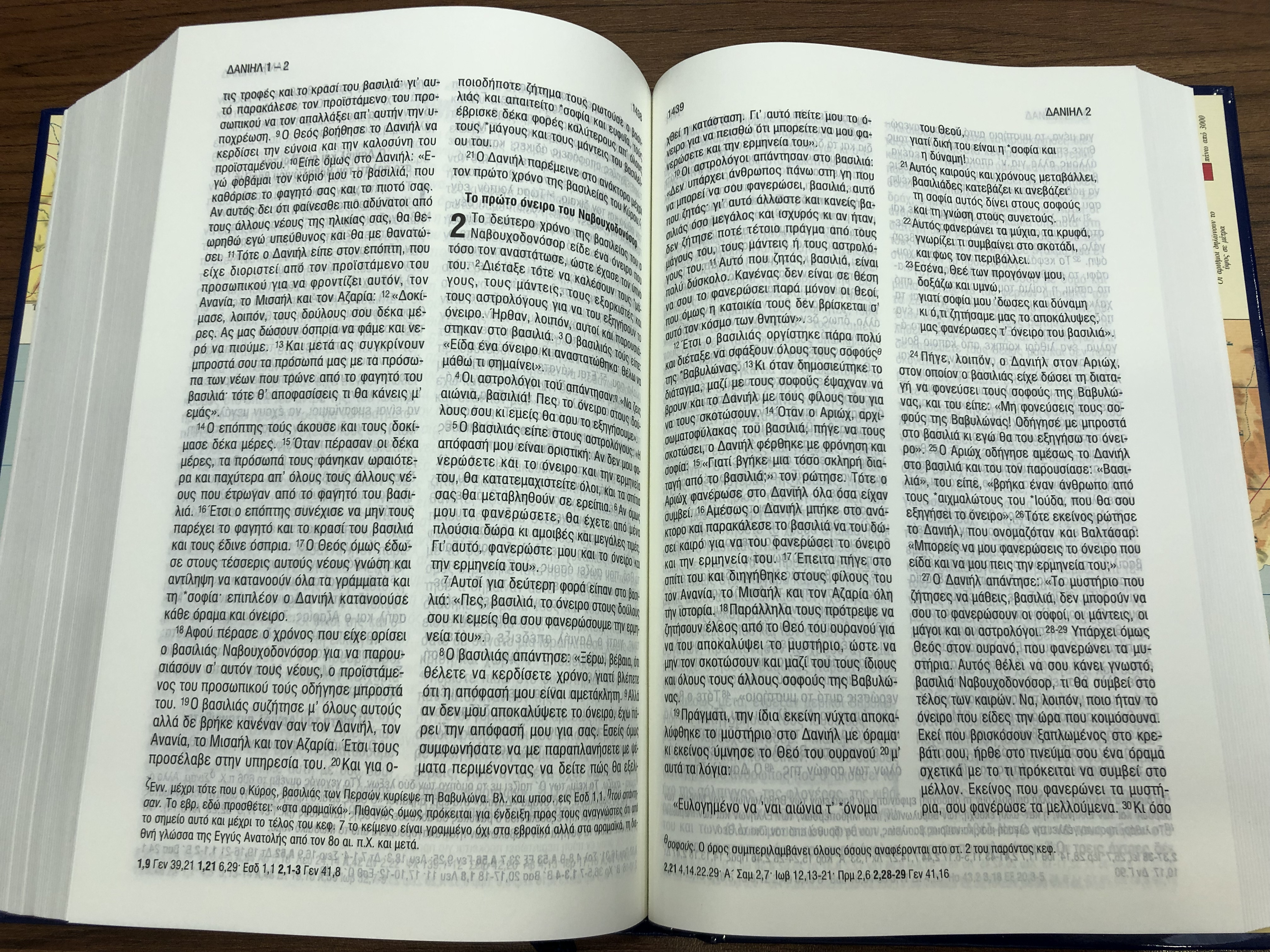 -the-holy-bible-in-today-s-greek-w-deuterocanonicals-13-.jpg