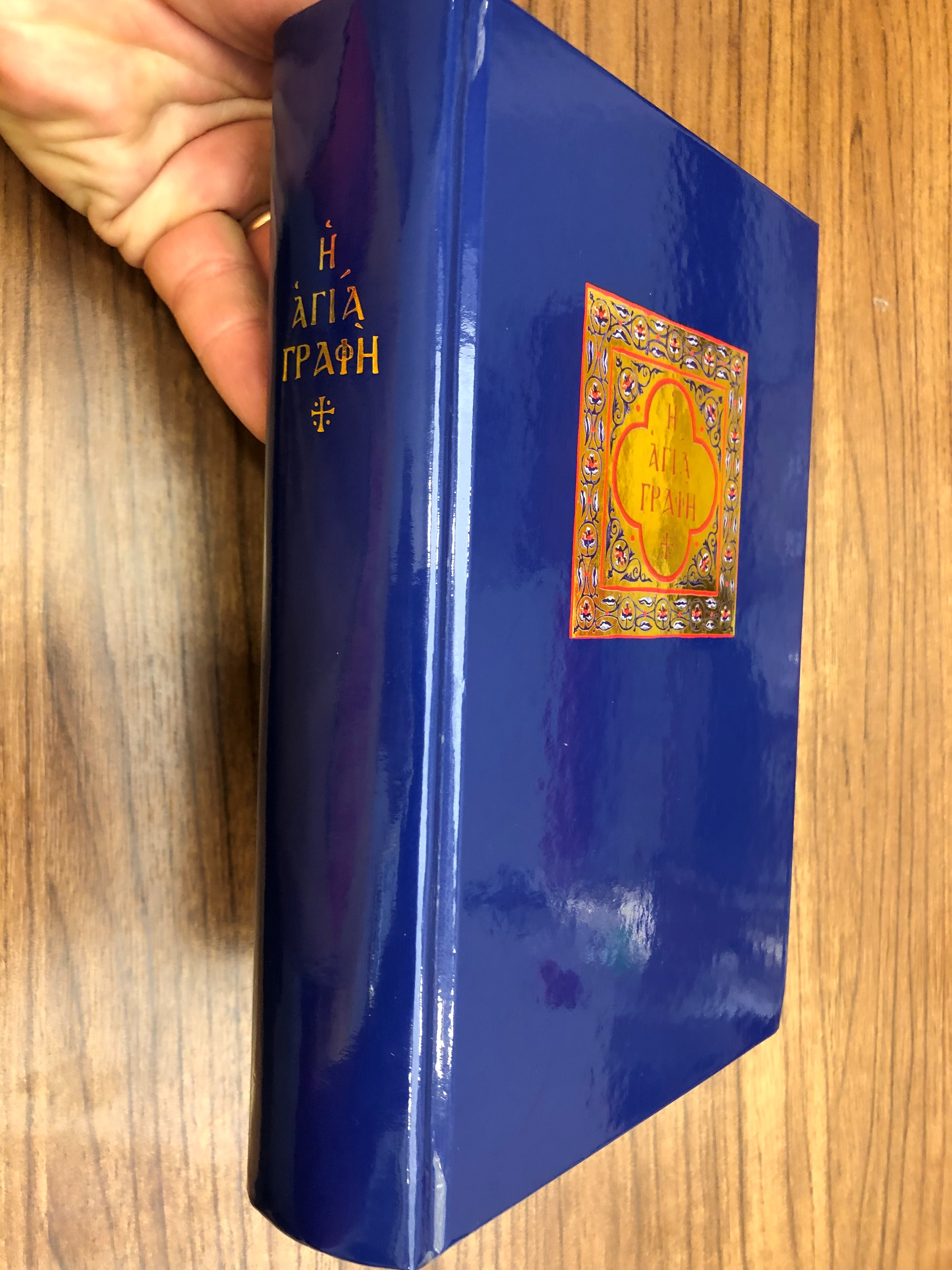 -the-holy-bible-in-today-s-greek-w-deuterocanonicals-4-.jpg