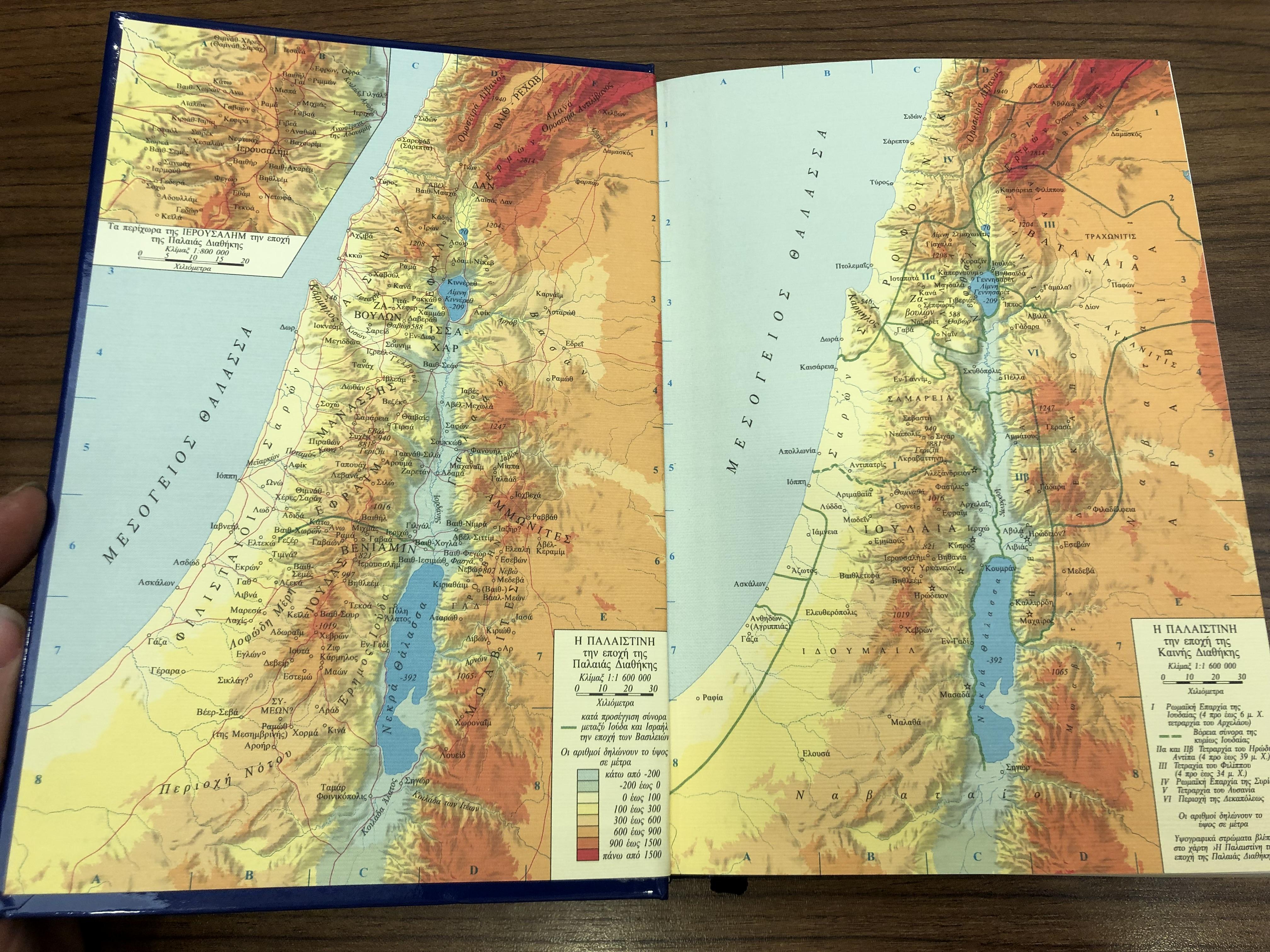-the-holy-bible-in-today-s-greek-w-deuterocanonicals-7-.jpg