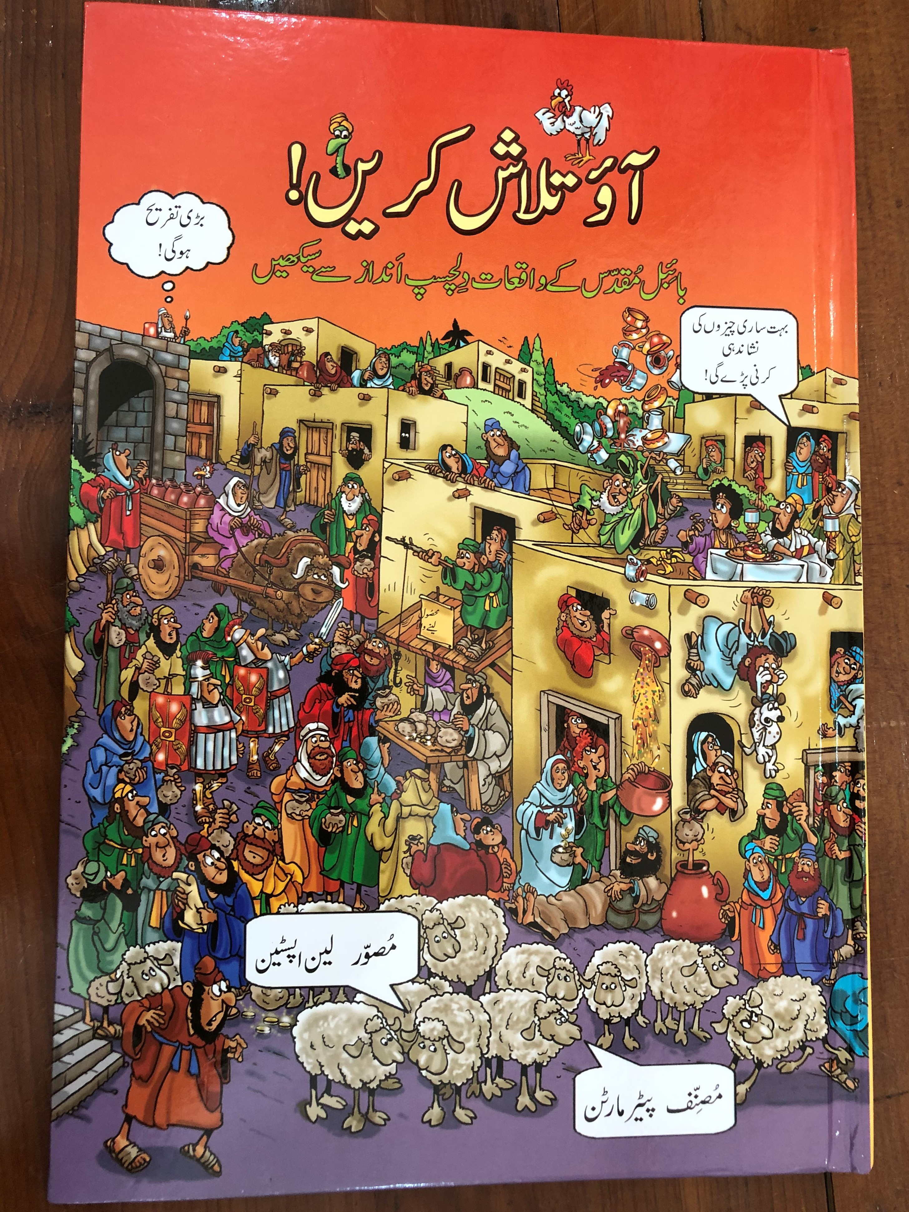 -the-lion-picture-puzzle-bible-in-urdu-language-by-peter-martin-illustrations-len-epstein-pakistan-bible-society-catholic-bible-comission-pakistan-hardcover-2017-1-.jpg