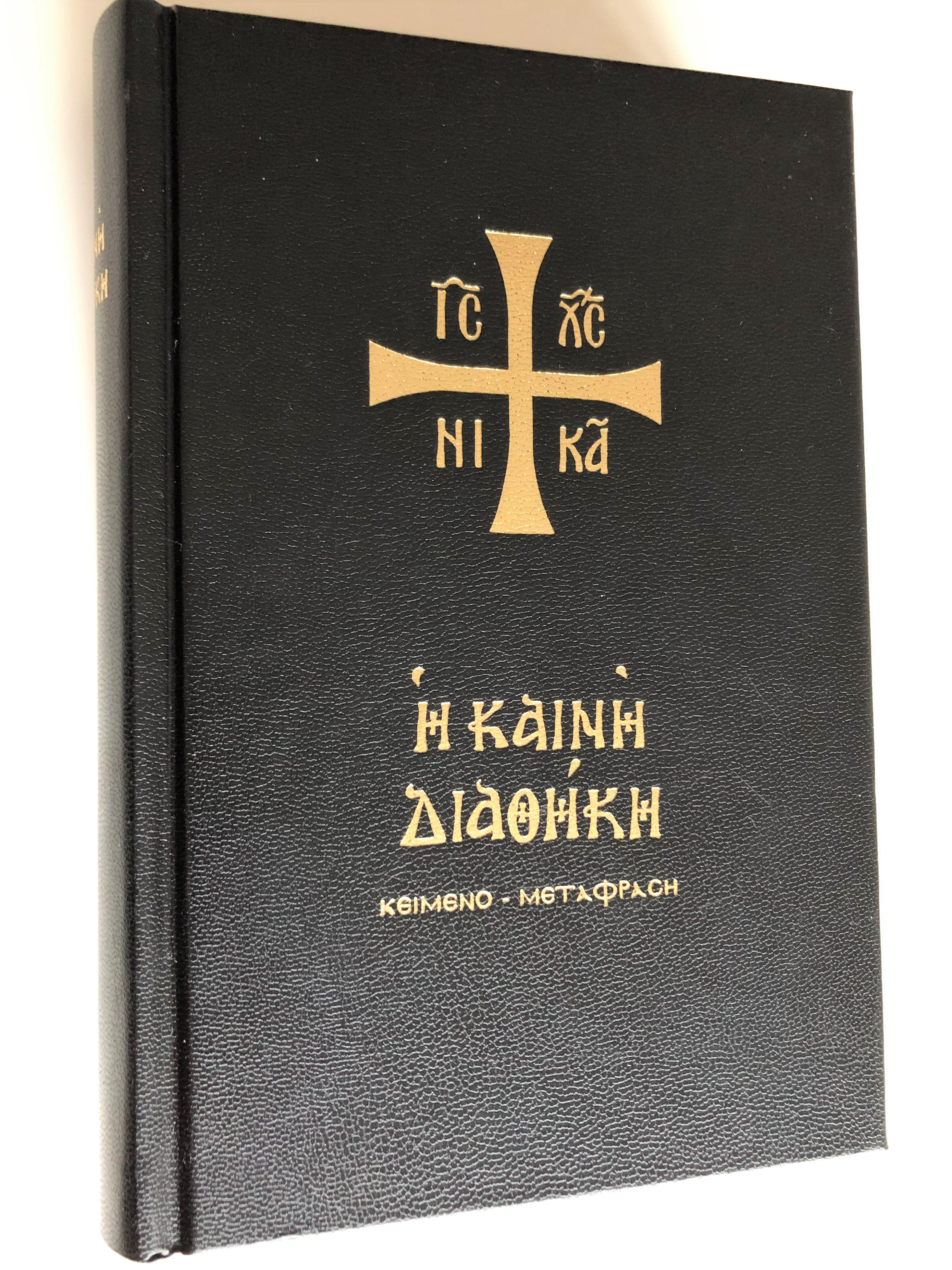 -the-new-testament-in-greek-language-koine-and-modern-greek-parallel-small-1-.jpg