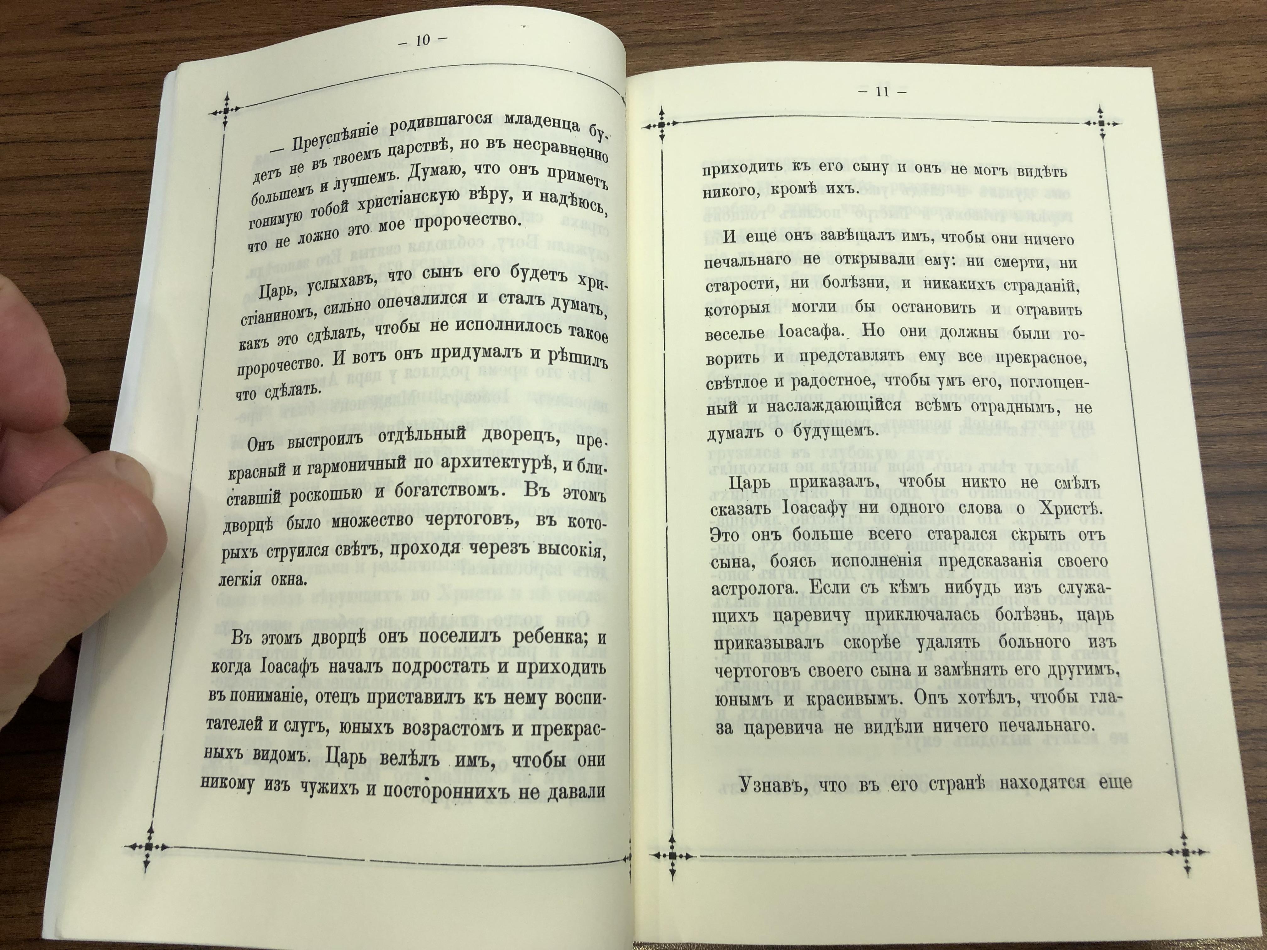 -the-story-of-the-st.-barlaam-and-joasaph-monastiri-paraklima-2006-7-.jpg