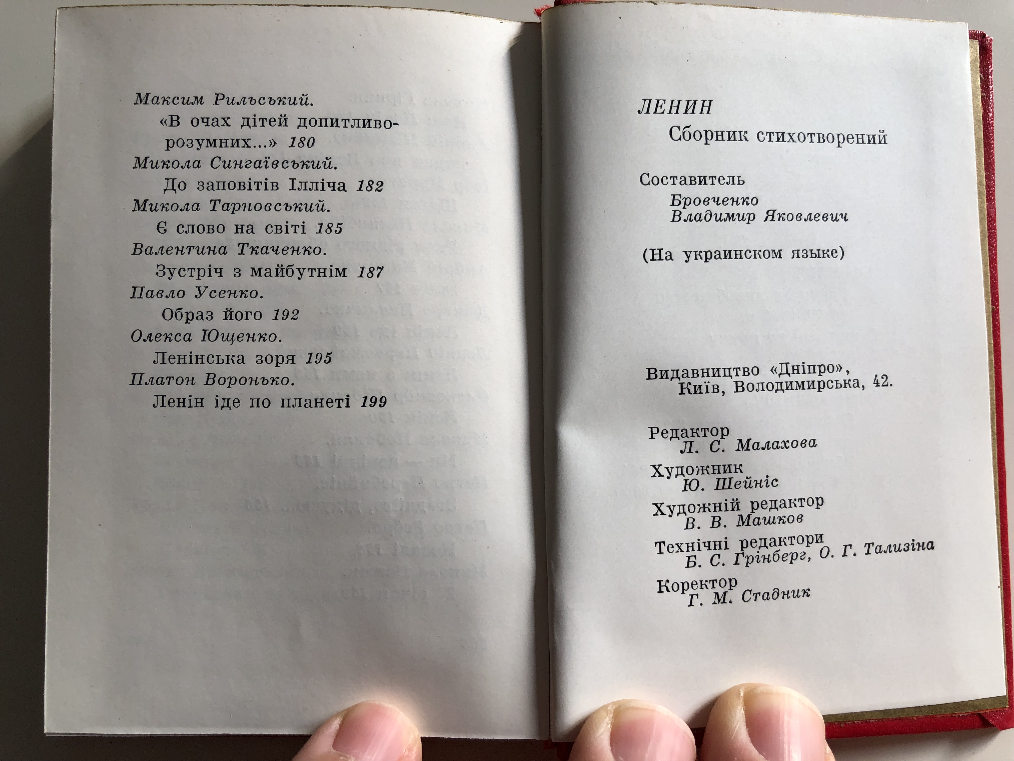 -ukrainian-language-poetry-by-soviet-authors-dedicated-to-lenin-hardcover-golden-edges-pocket-size-i-1975-13-.jpg